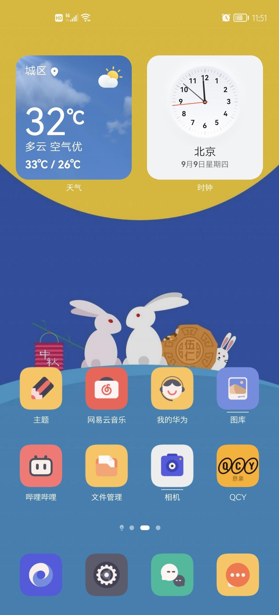 Screenshot_20210909_115144_com.huawei.android.launcher.jpg