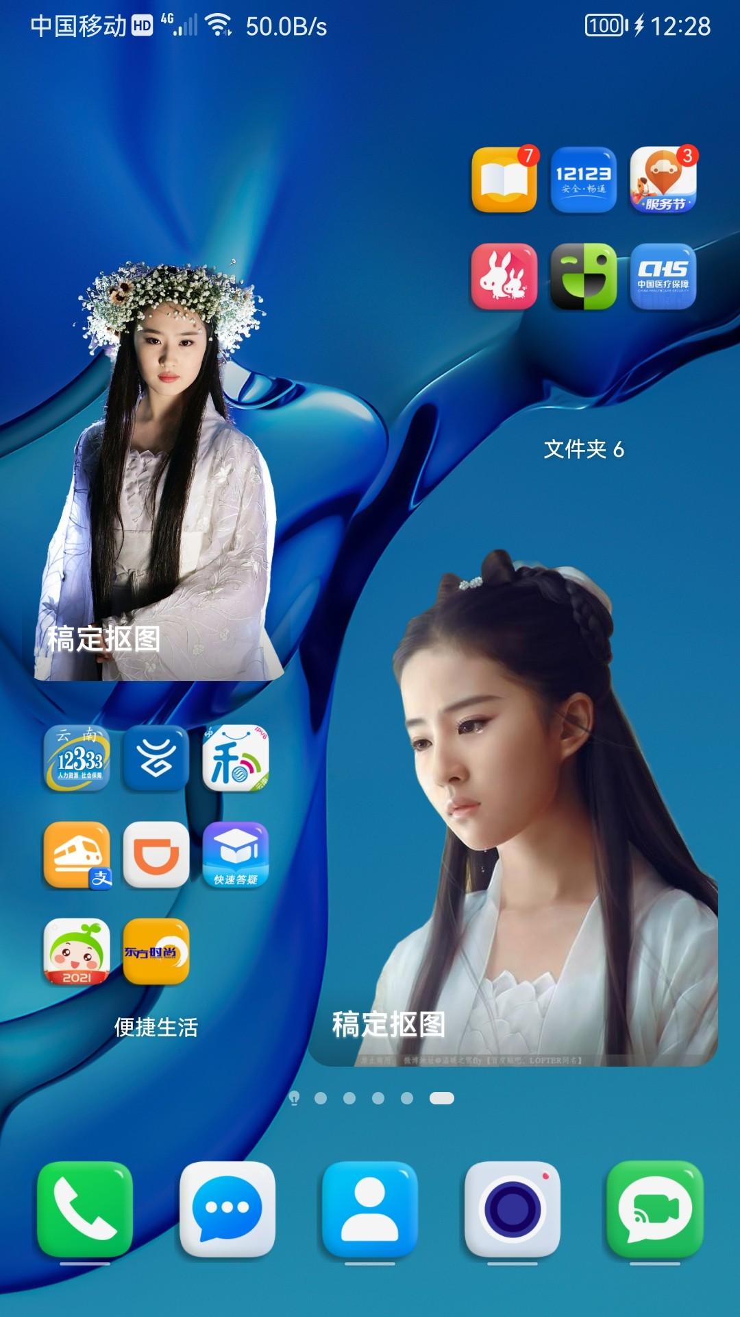 Screenshot_20210909_122822_com.huawei.android.launcher.jpg