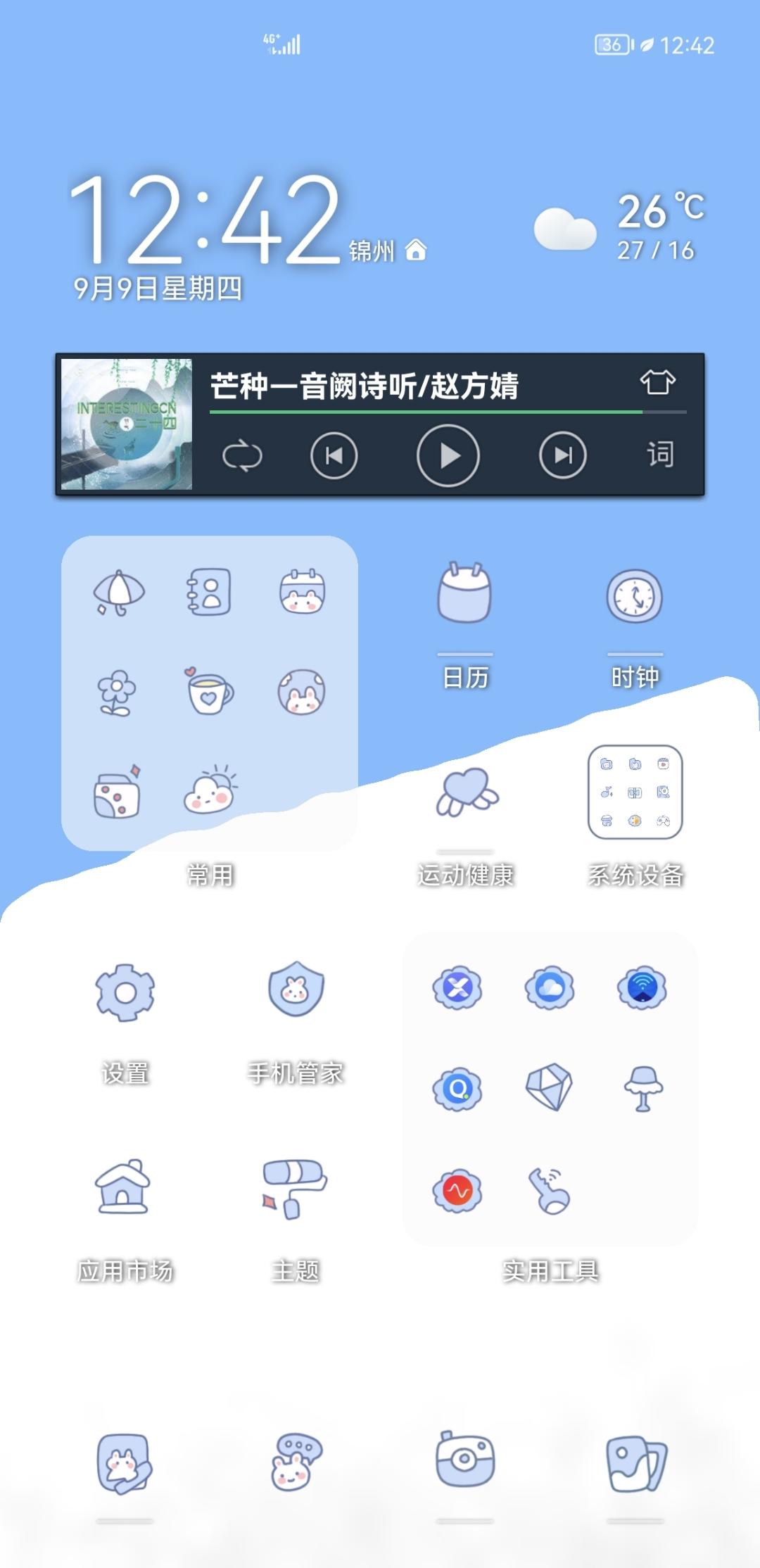 Screenshot_20210909_124231_com.huawei.android.launcher.jpg