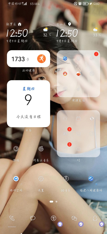 Screenshot_20210909_125022_com.huawei.android.launcher.jpg