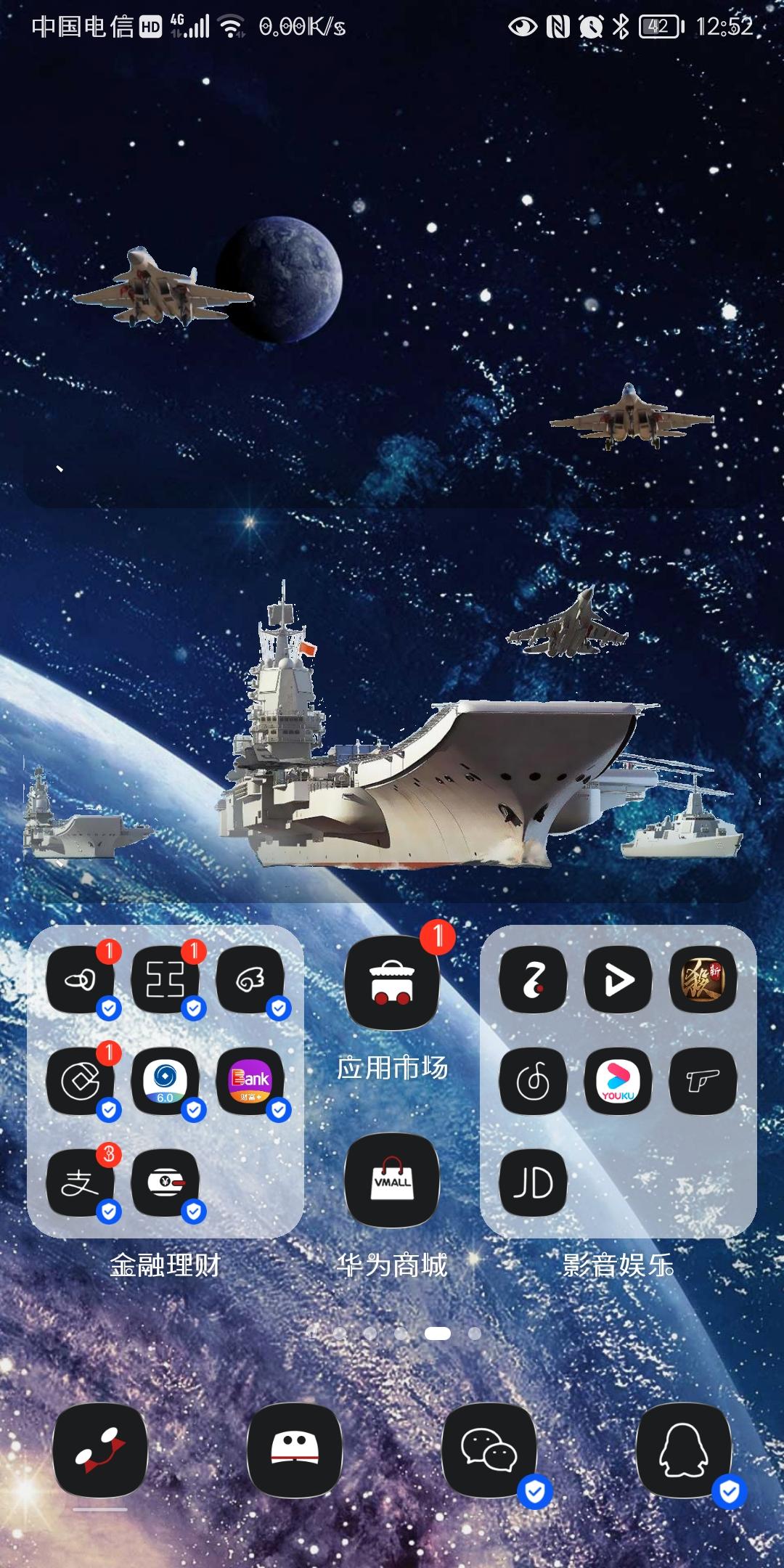 Screenshot_20210909_125257_com.huawei.android.launcher.jpg