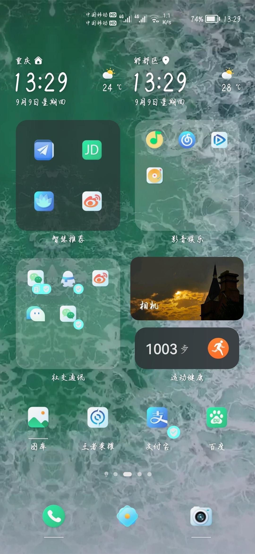 Screenshot_20210909_132911_com.huawei.android.launcher.jpg