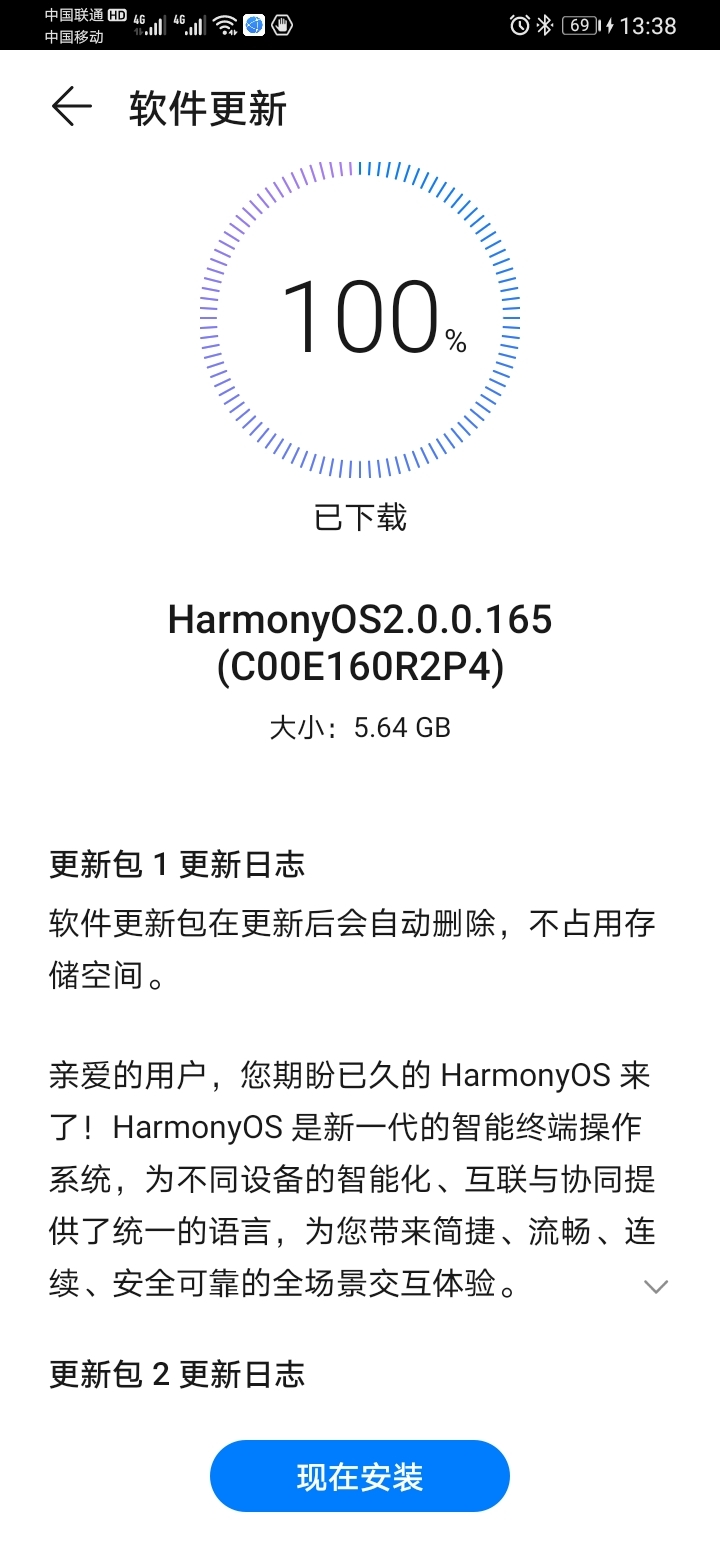 Screenshot_20210909_133818_com.huawei.android.hwouc.jpg