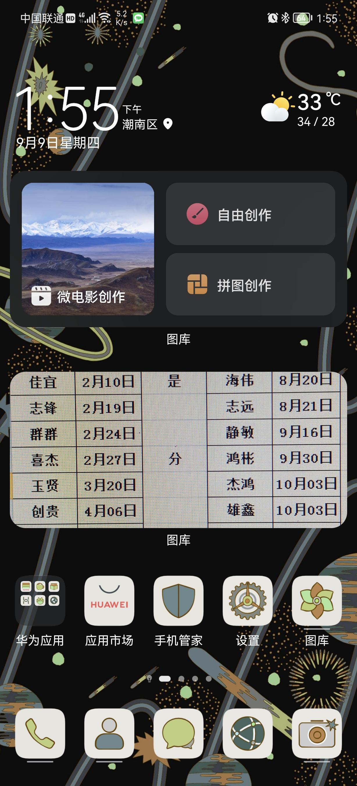 Screenshot_20210909_135547_com.huawei.android.launcher.jpg