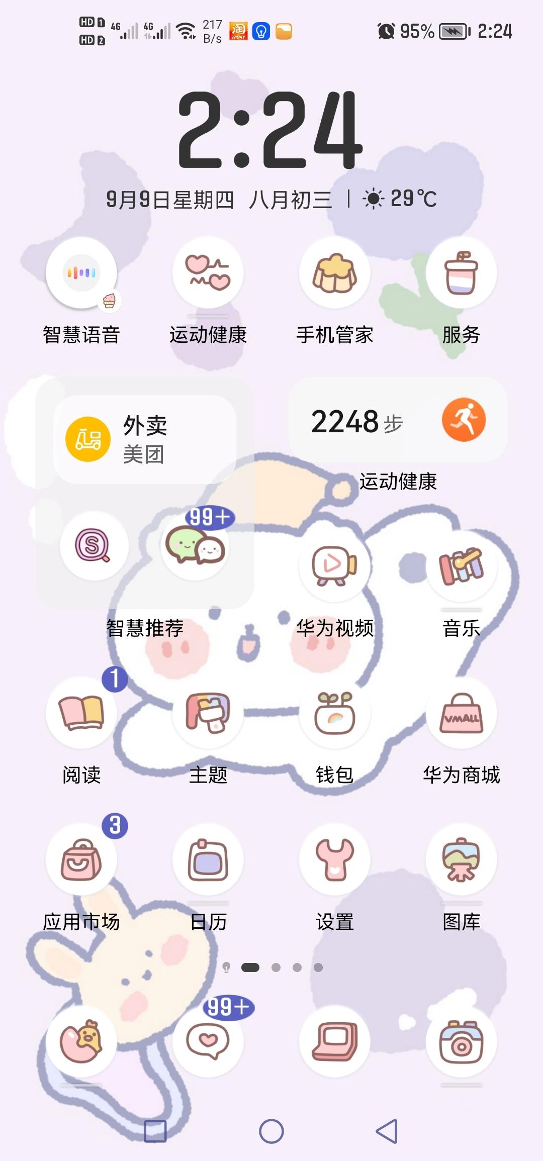 Screenshot_20210909_142450_com.huawei.android.launcher.jpg