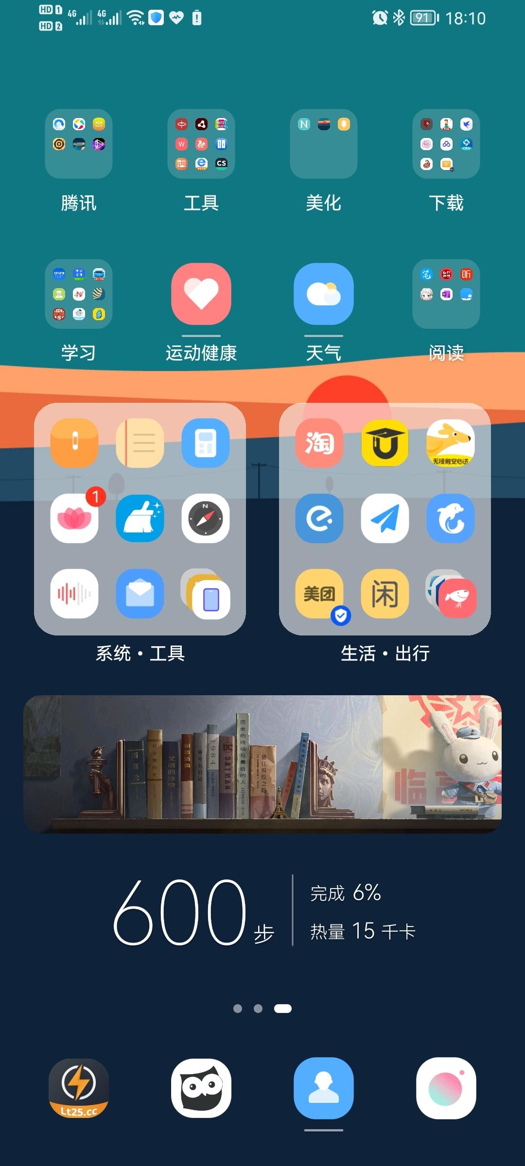Screenshot_20210826_181016_com.huawei.android.launcher.jpg