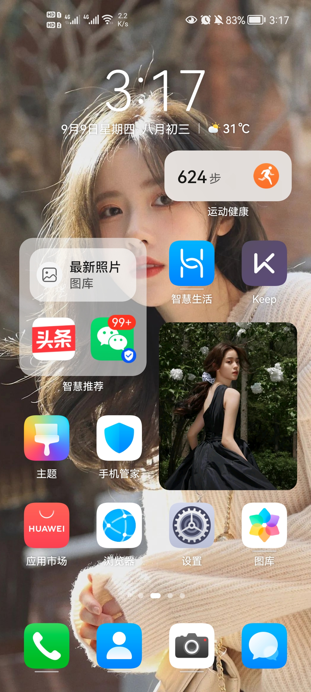 Screenshot_20210909_151742_com.huawei.android.launcher.jpg
