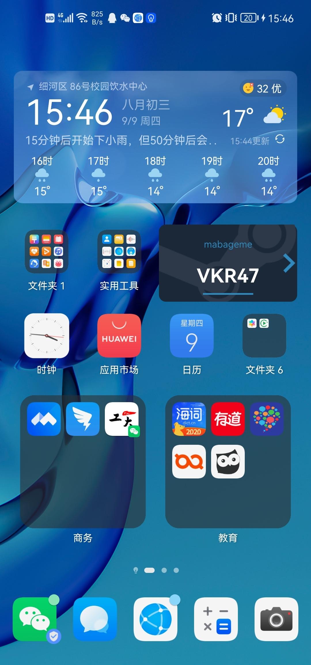 Screenshot_20210909_154616_com.huawei.android.launcher.jpg