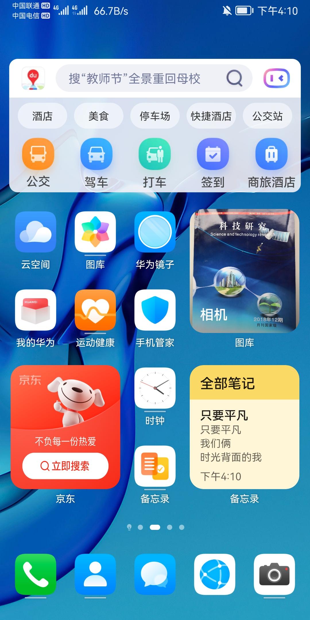 Screenshot_20210909_161049_com.huawei.android.launcher.jpg