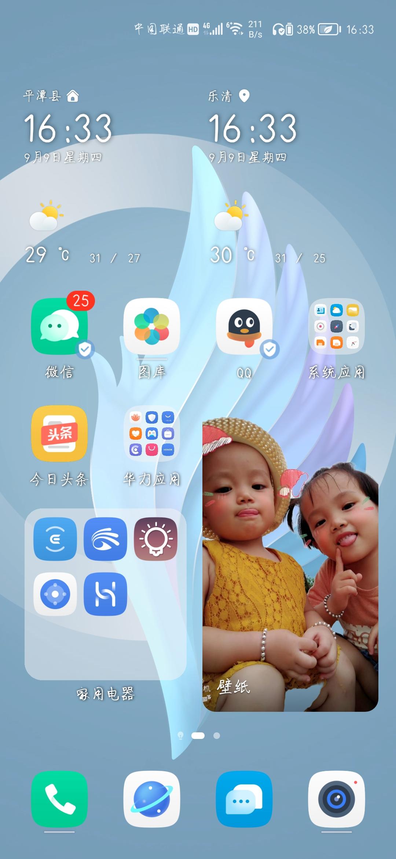 Screenshot_20210909_163318_com.huawei.android.launcher.jpg
