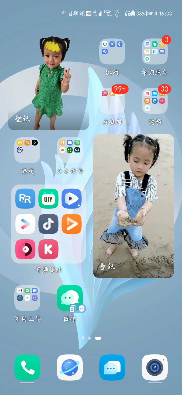 Screenshot_20210909_163322_com.huawei.android.launcher.jpg