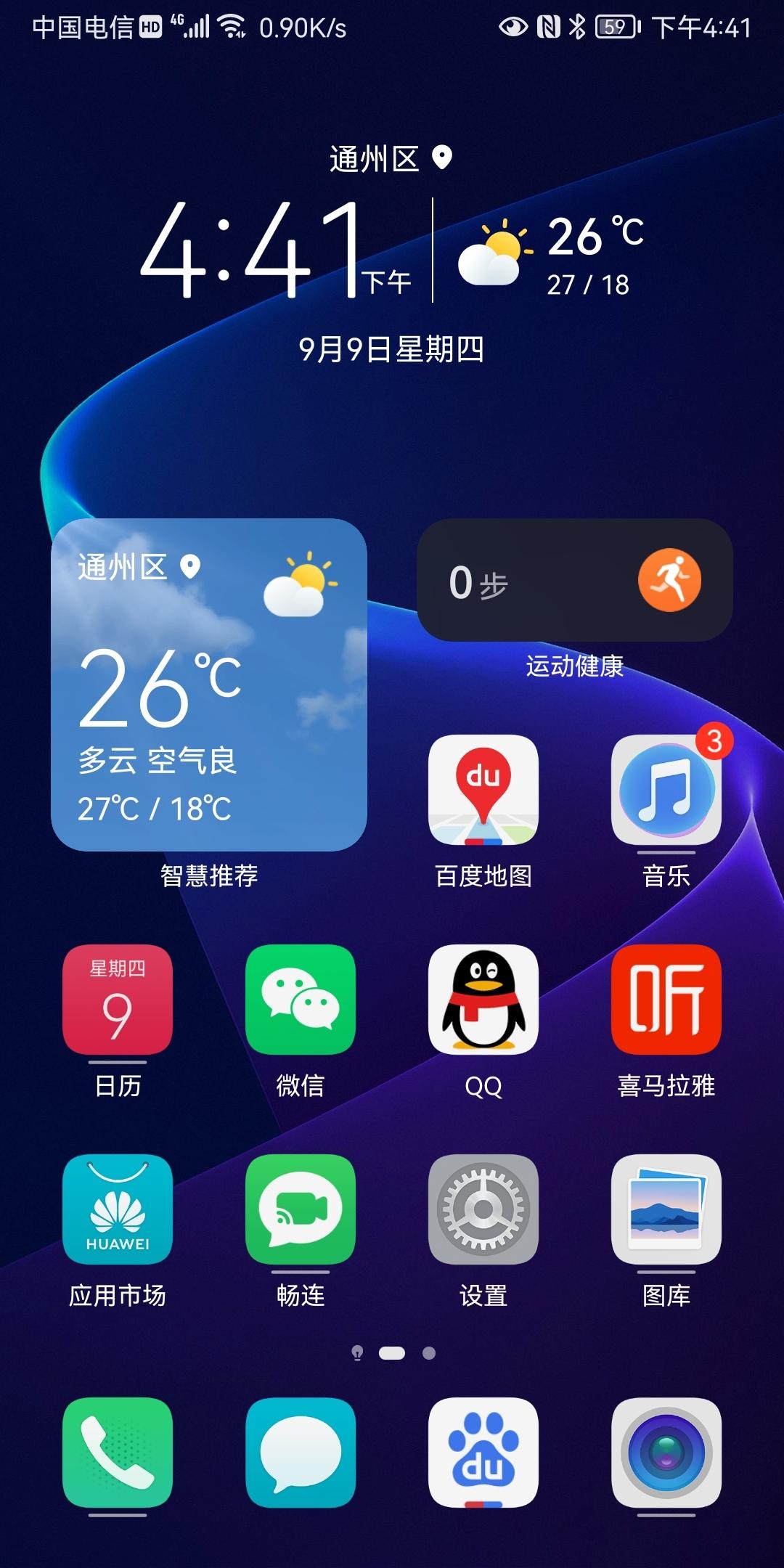 Screenshot_20210909_164127_com.huawei.android.launcher.jpg