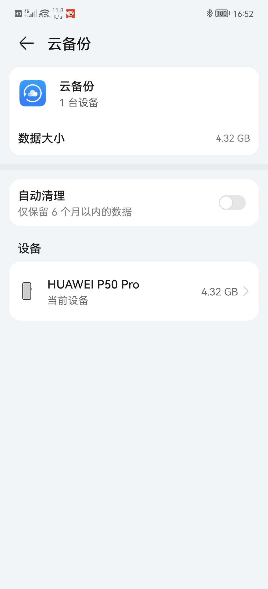 Screenshot_20210909_165231_com.huawei.hidisk.jpg