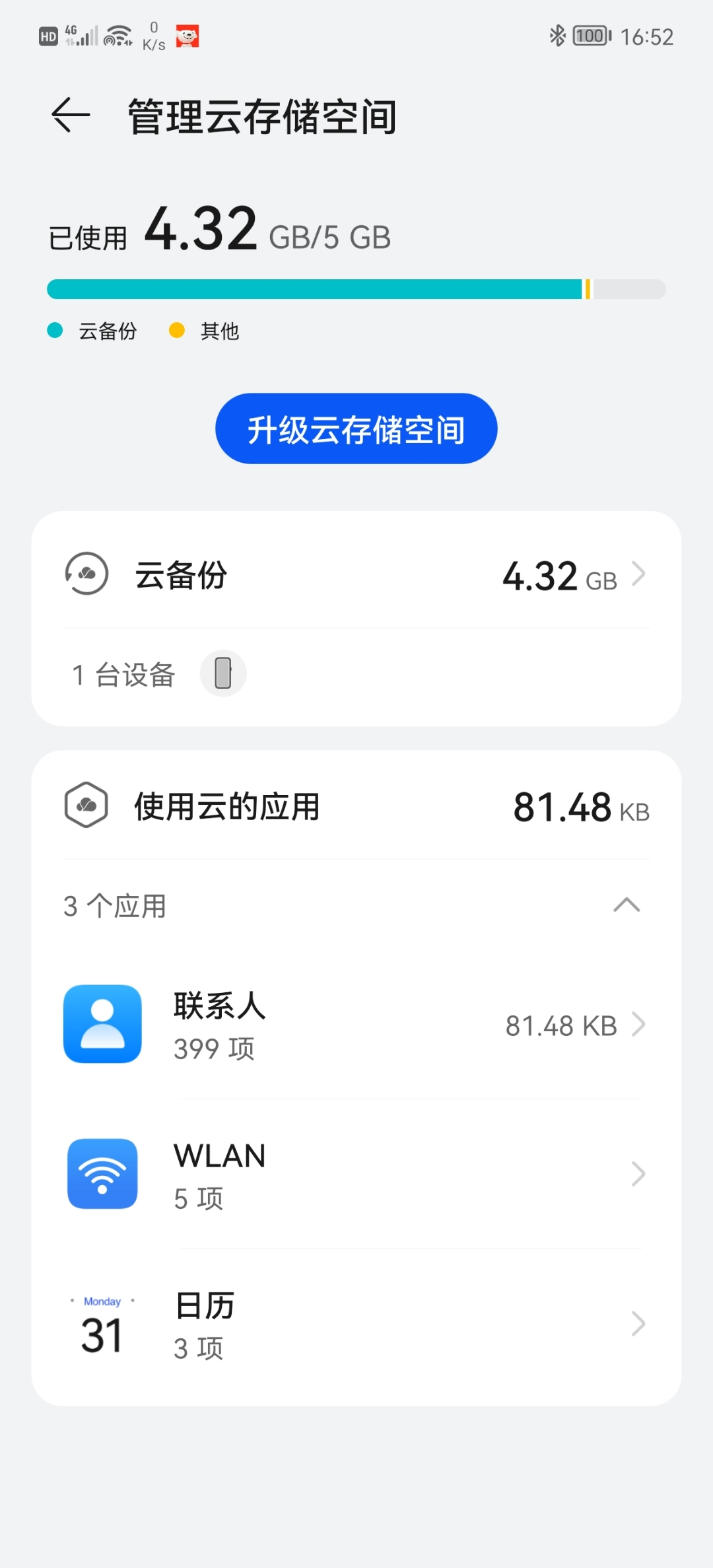 Screenshot_20210909_165226_com.huawei.hidisk.jpg