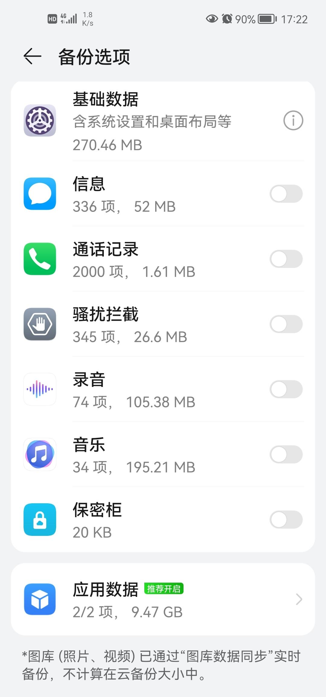 Screenshot_20210909_172249_com.huawei.hidisk.jpg