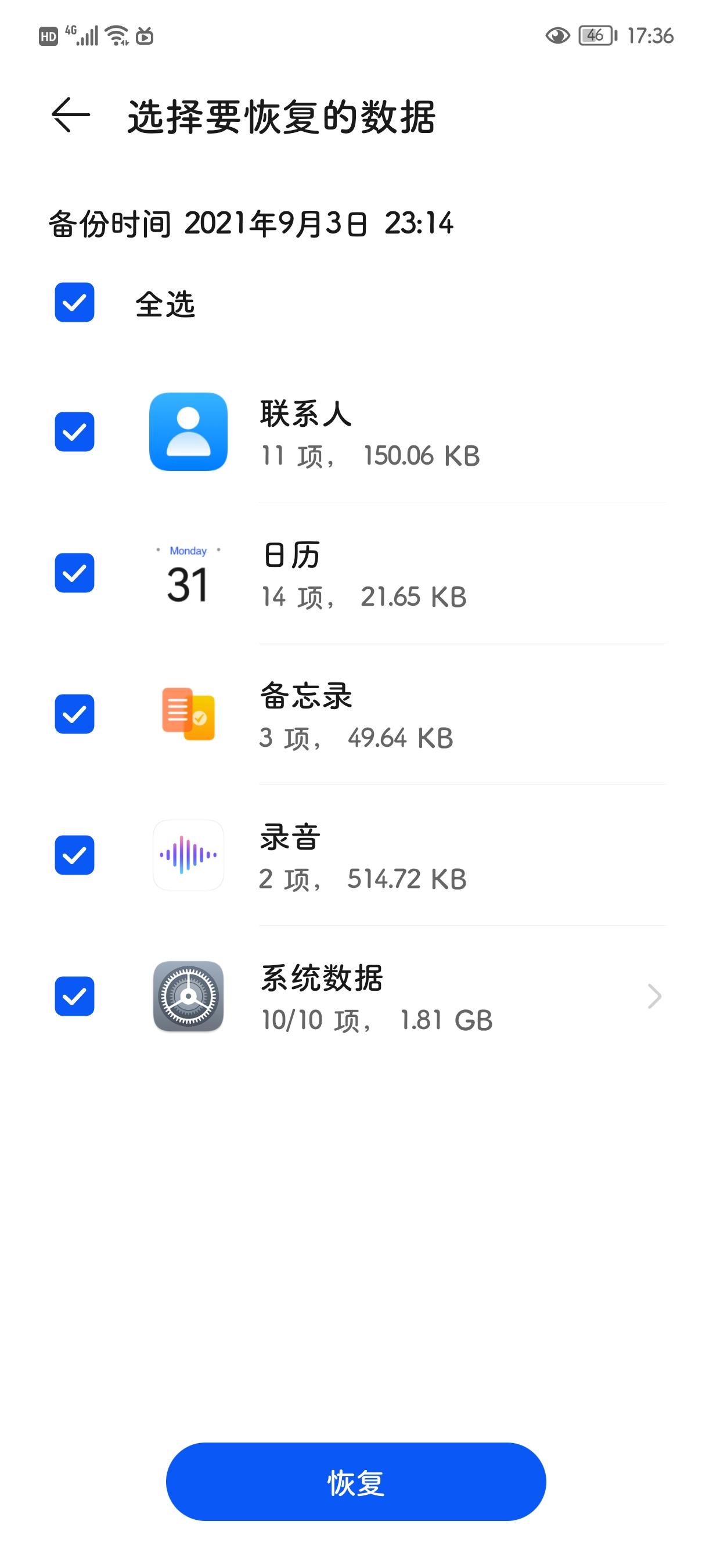 Screenshot_20210909_173655_com.huawei.hidisk.jpg