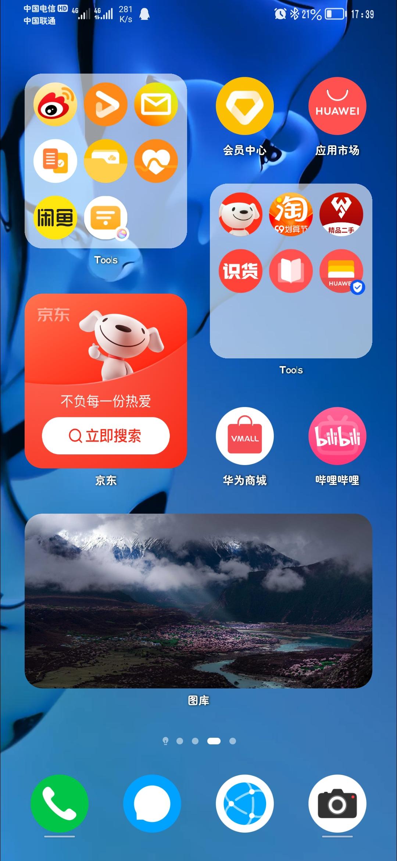 Screenshot_20210909_173915_com.huawei.android.launcher.jpg