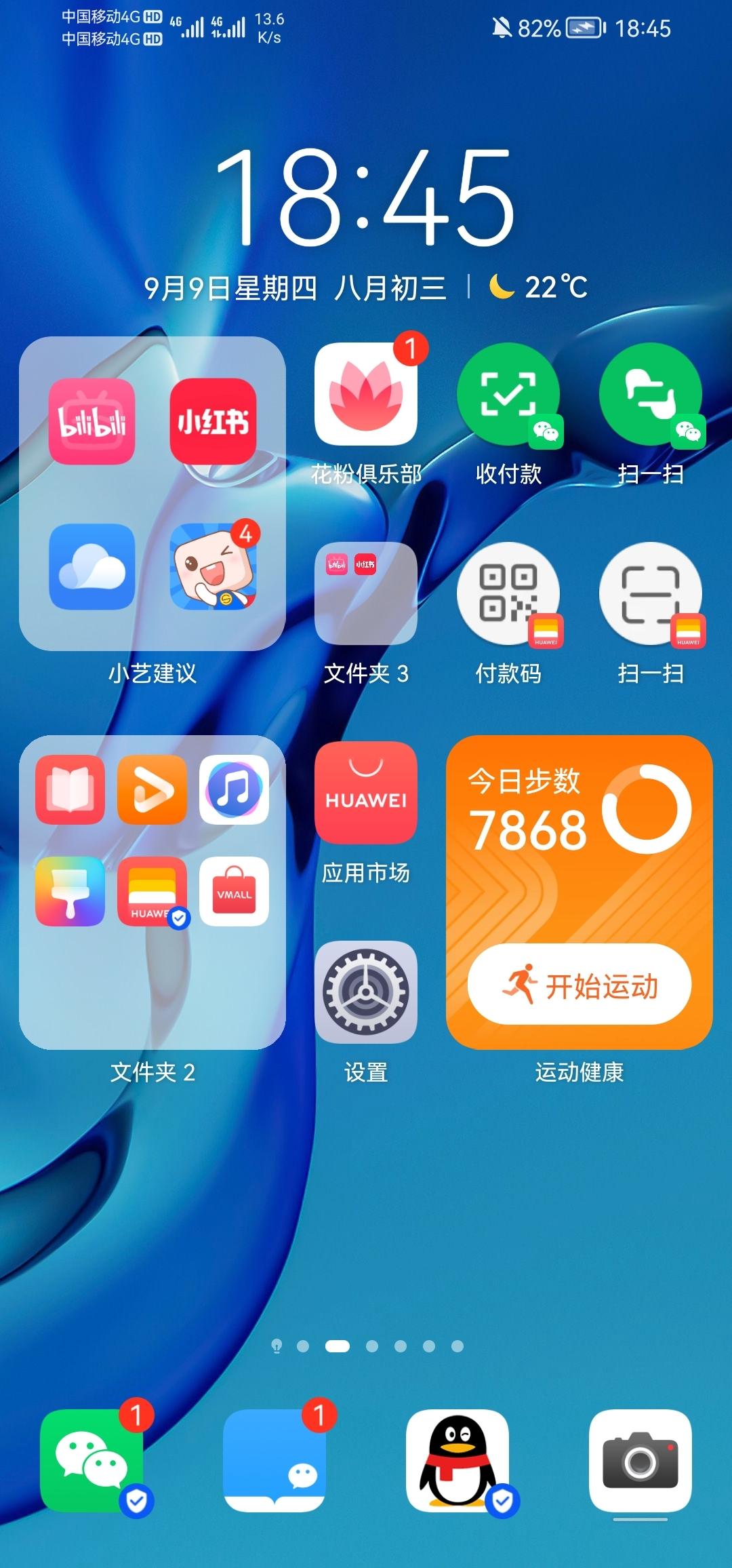 Screenshot_20210909_184529_com.huawei.android.launcher.jpg