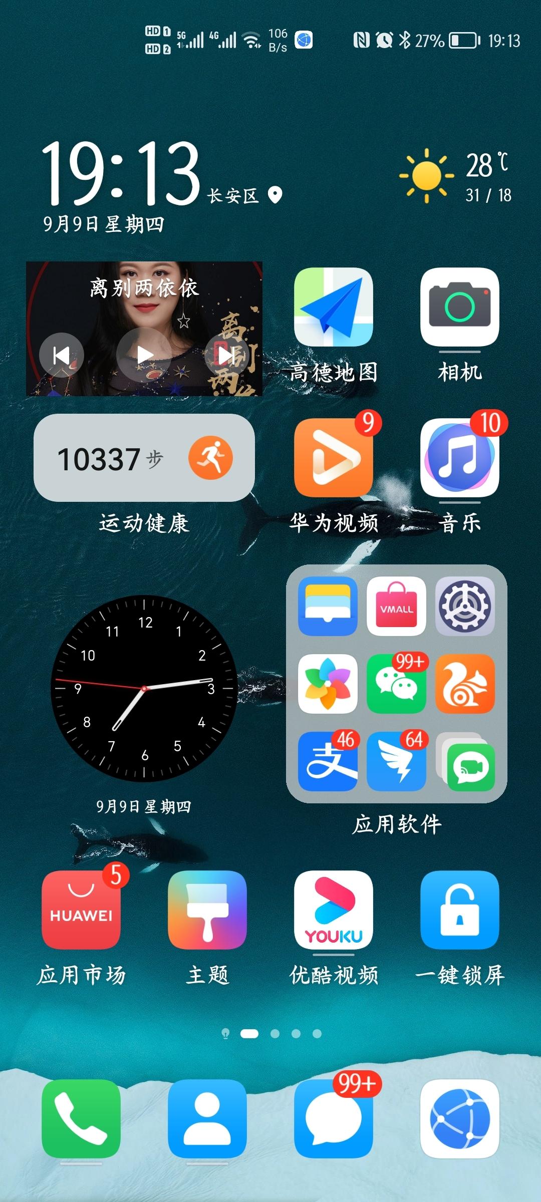 Screenshot_20210909_191347_com.huawei.android.launcher.jpg
