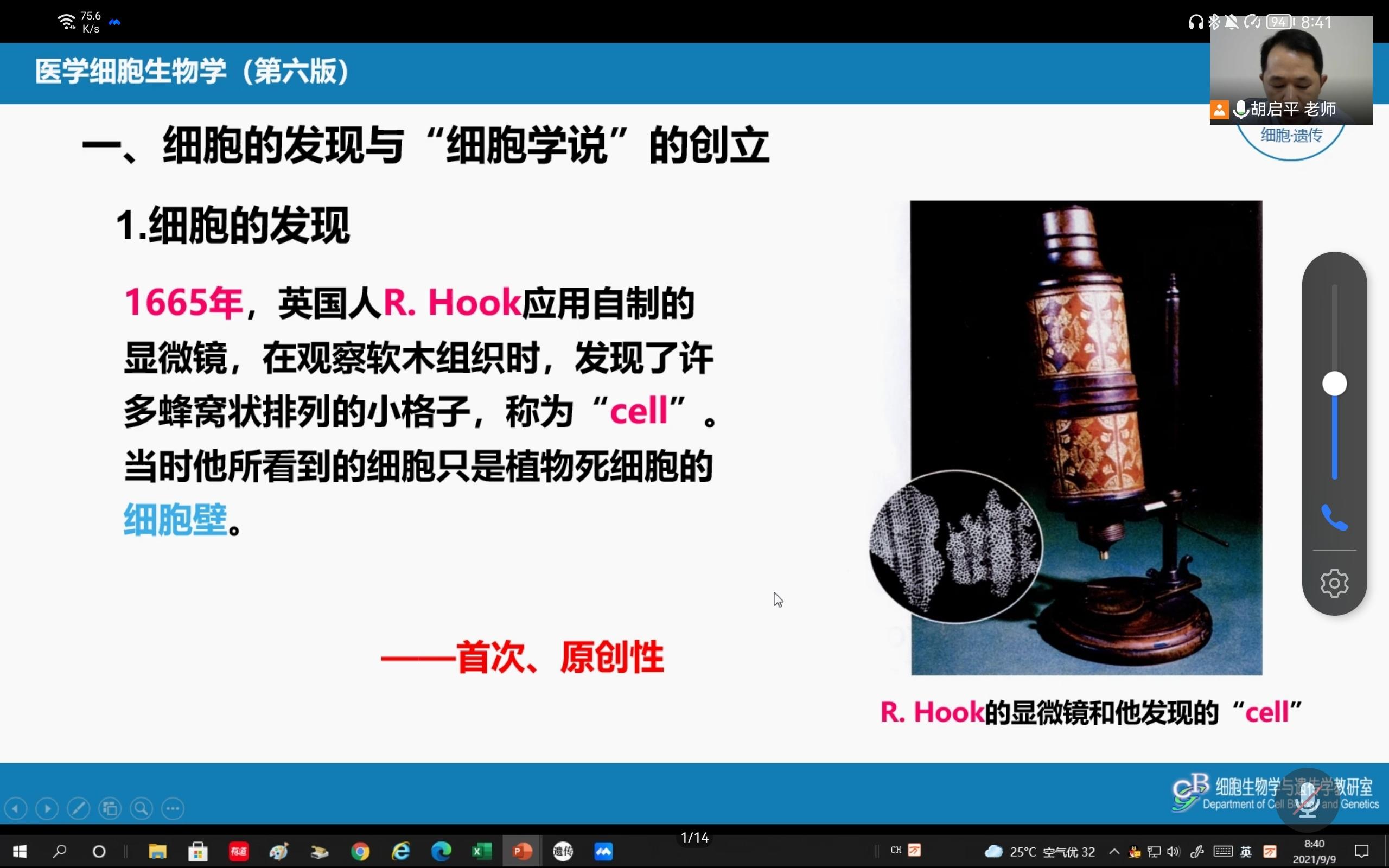 Screenshot_20210909_084107_com.tencent.wemeet.app.jpg