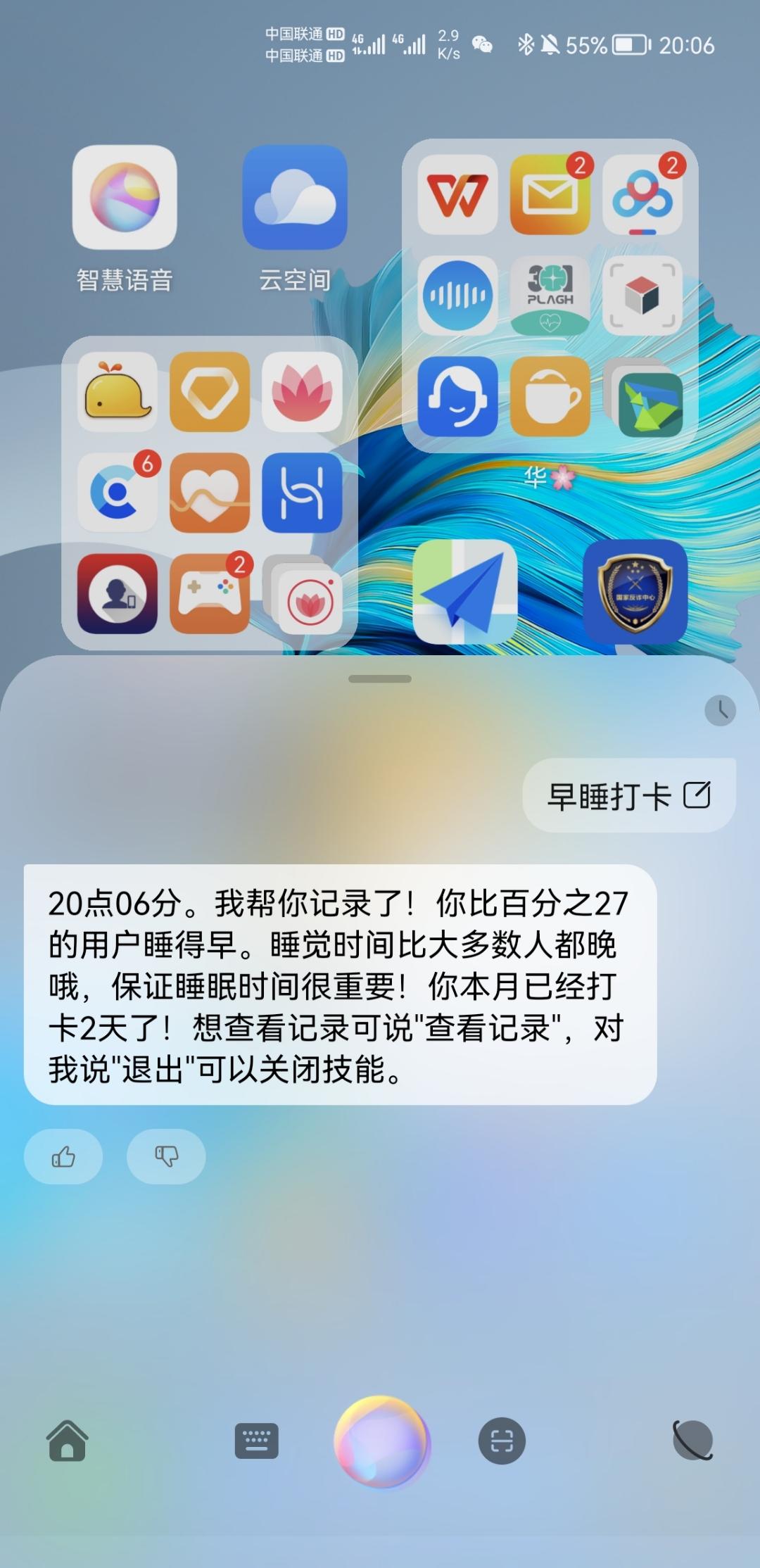 Screenshot_20210909_200653_com.huawei.android.launcher.jpg