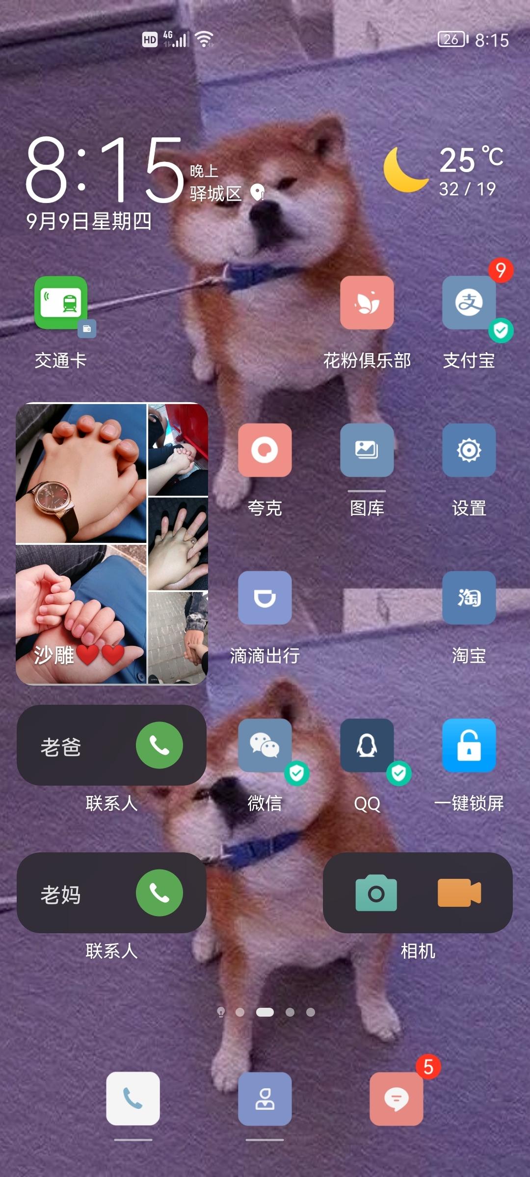 Screenshot_20210909_201550_com.huawei.android.launcher.jpg