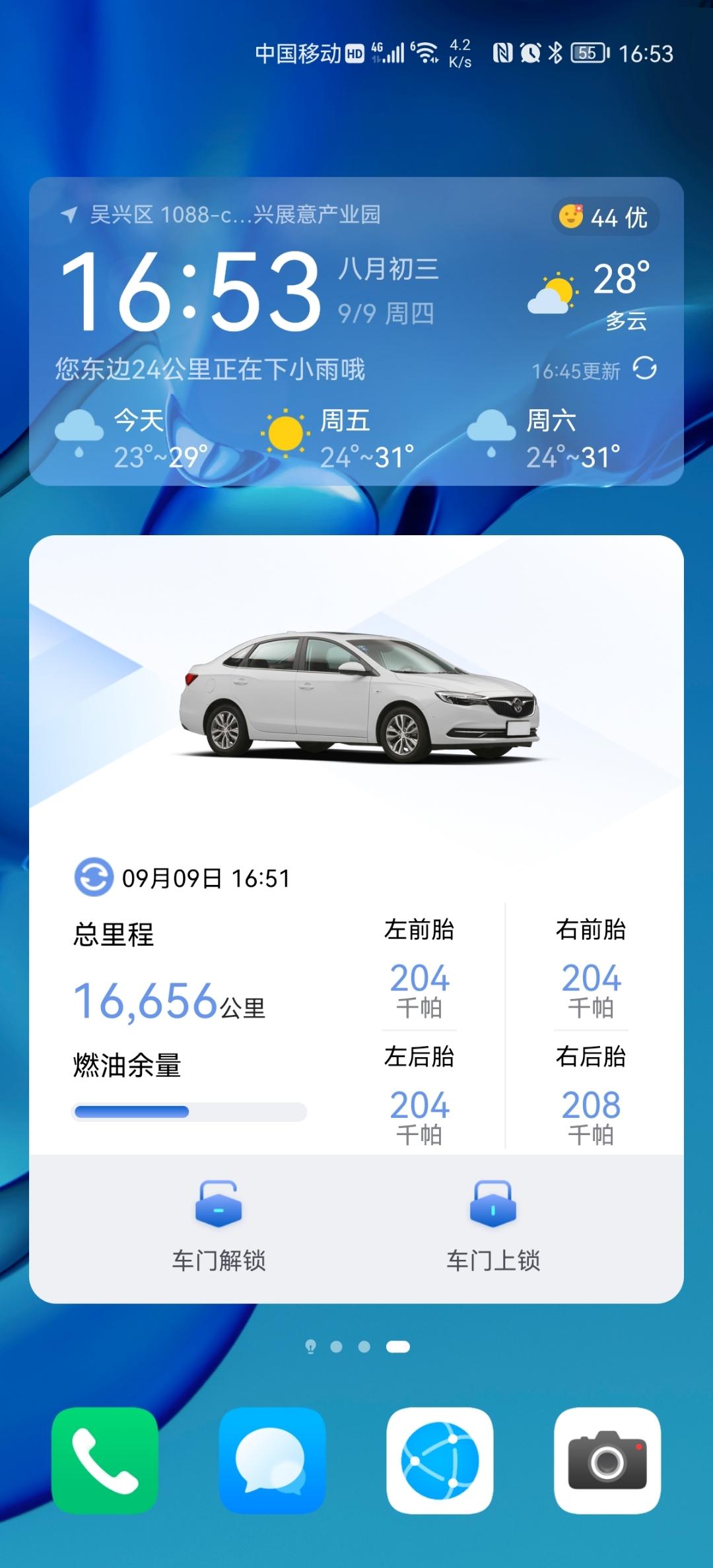 Screenshot_20210909_165324_com.huawei.android.launcher.jpg