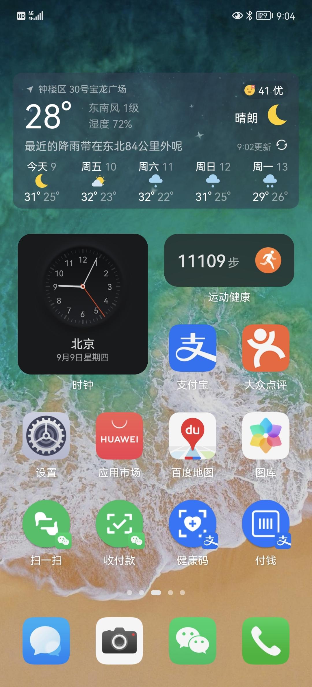 Screenshot_20210909_210424_com.huawei.android.launcher.jpg