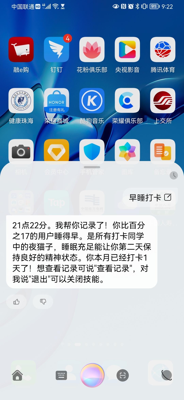 Screenshot_20210909_212226_com.huawei.android.launcher.jpg