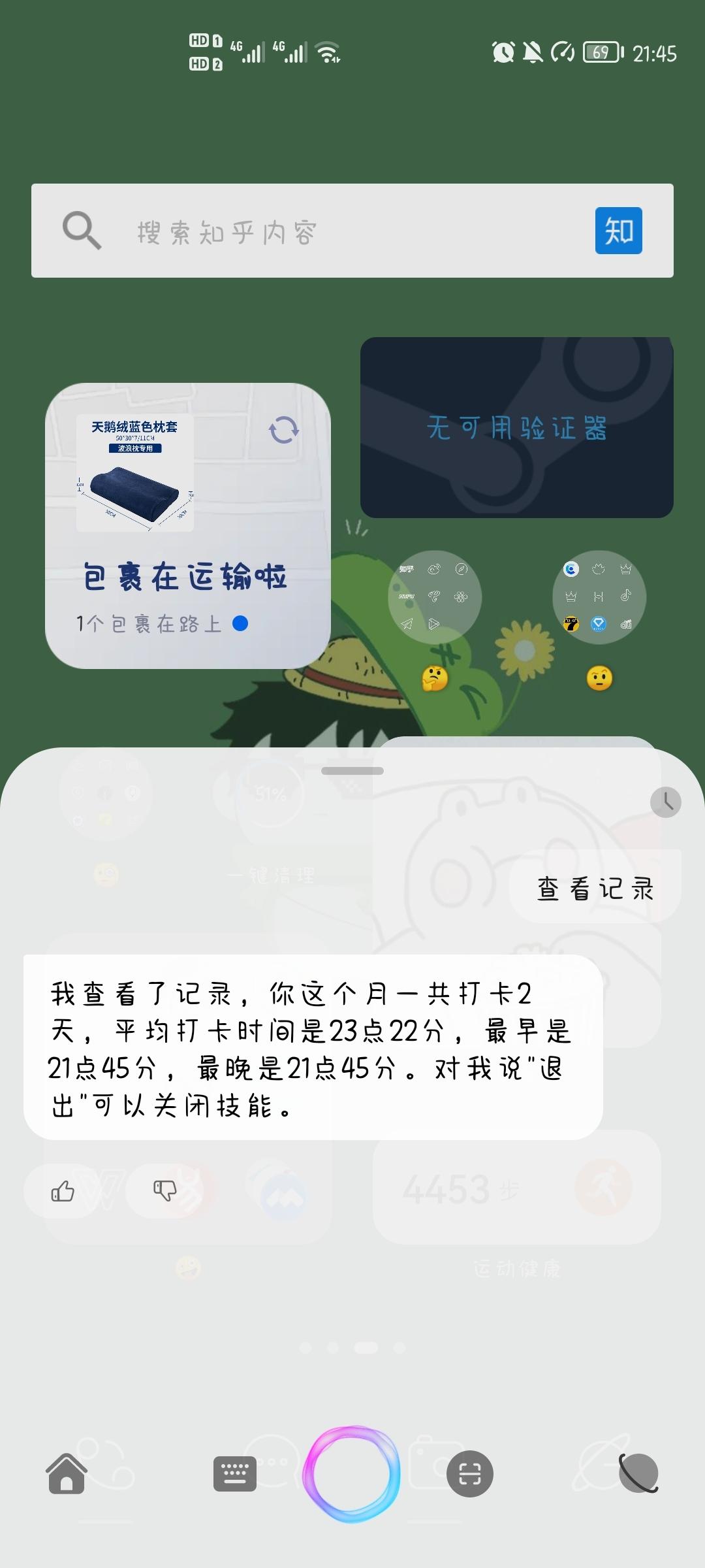 Screenshot_20210909_214540_com.huawei.android.launcher.jpg