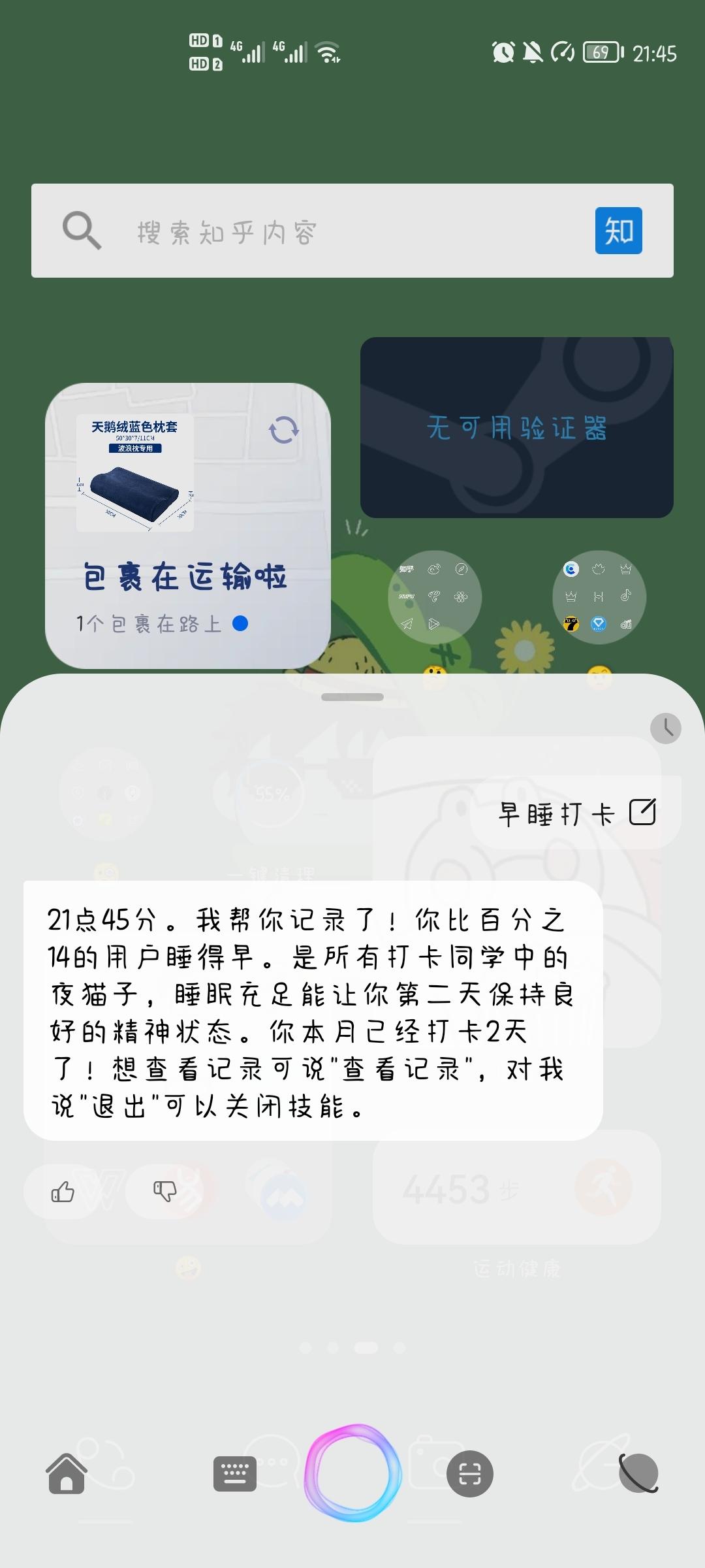 Screenshot_20210909_214534_com.huawei.android.launcher.jpg