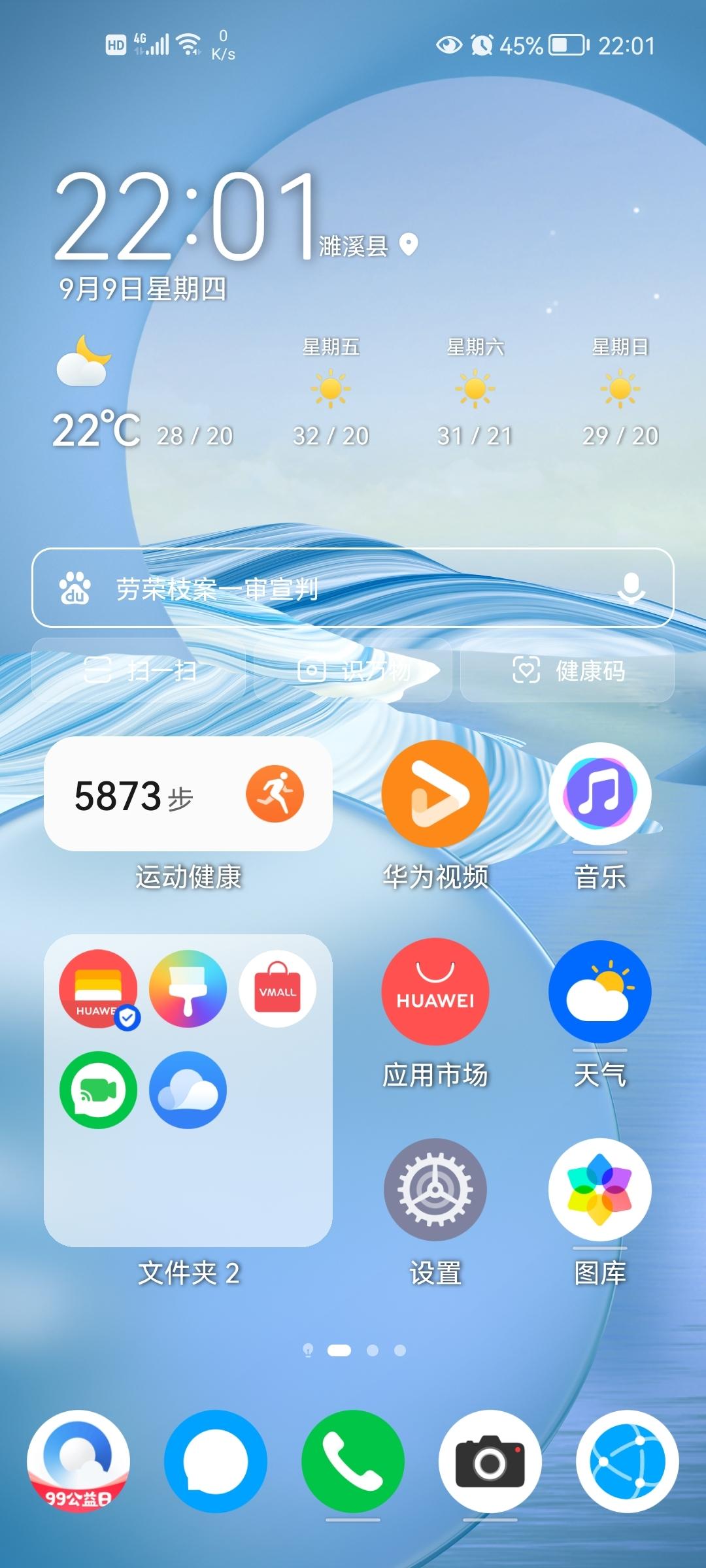 Screenshot_20210909_220131_com.huawei.android.launcher.jpg