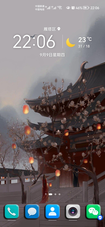 Screenshot_20210909_220634_com.huawei.android.launcher.jpg
