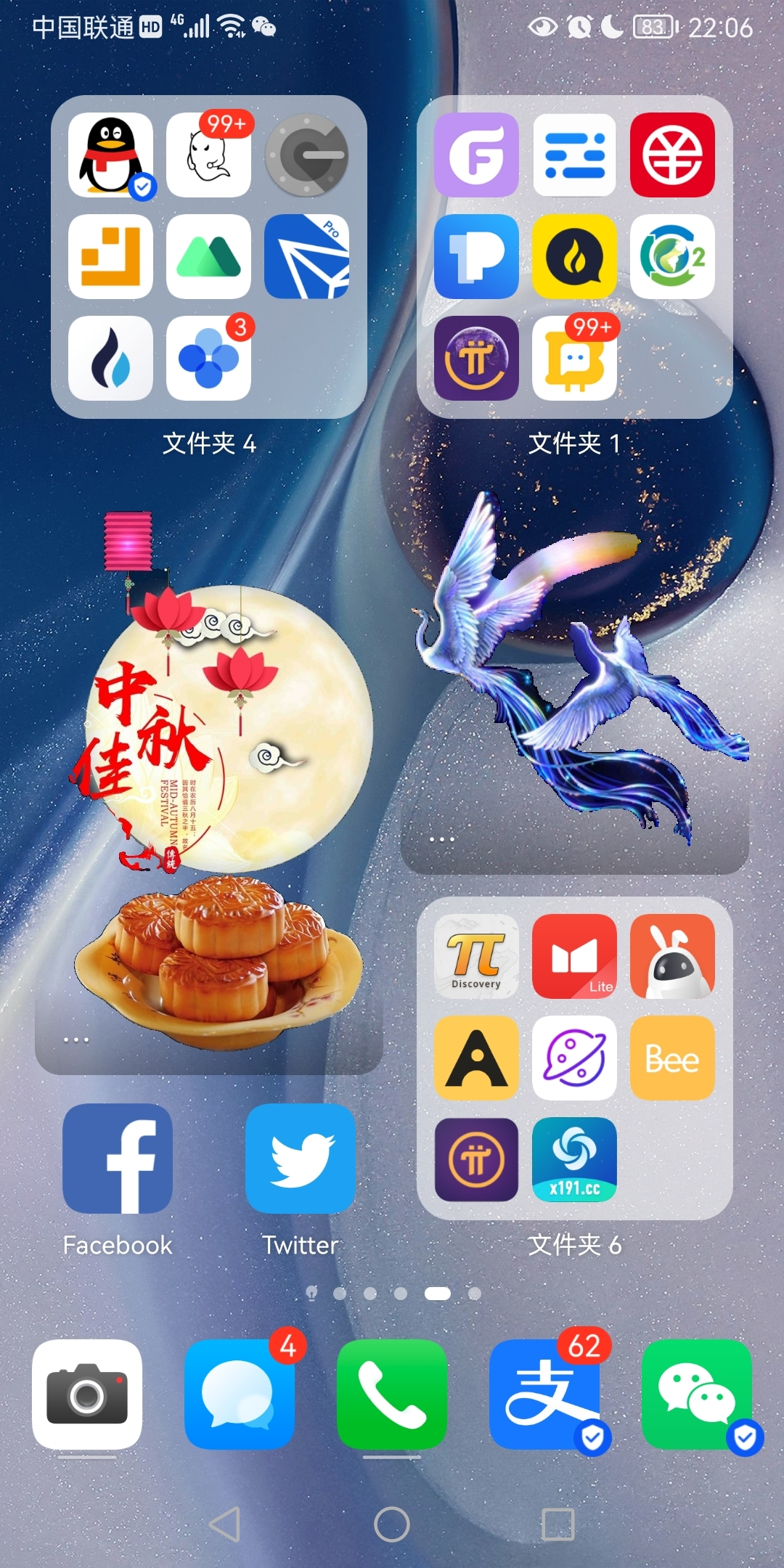 Screenshot_20210909_220658_com.huawei.android.launcher.jpg