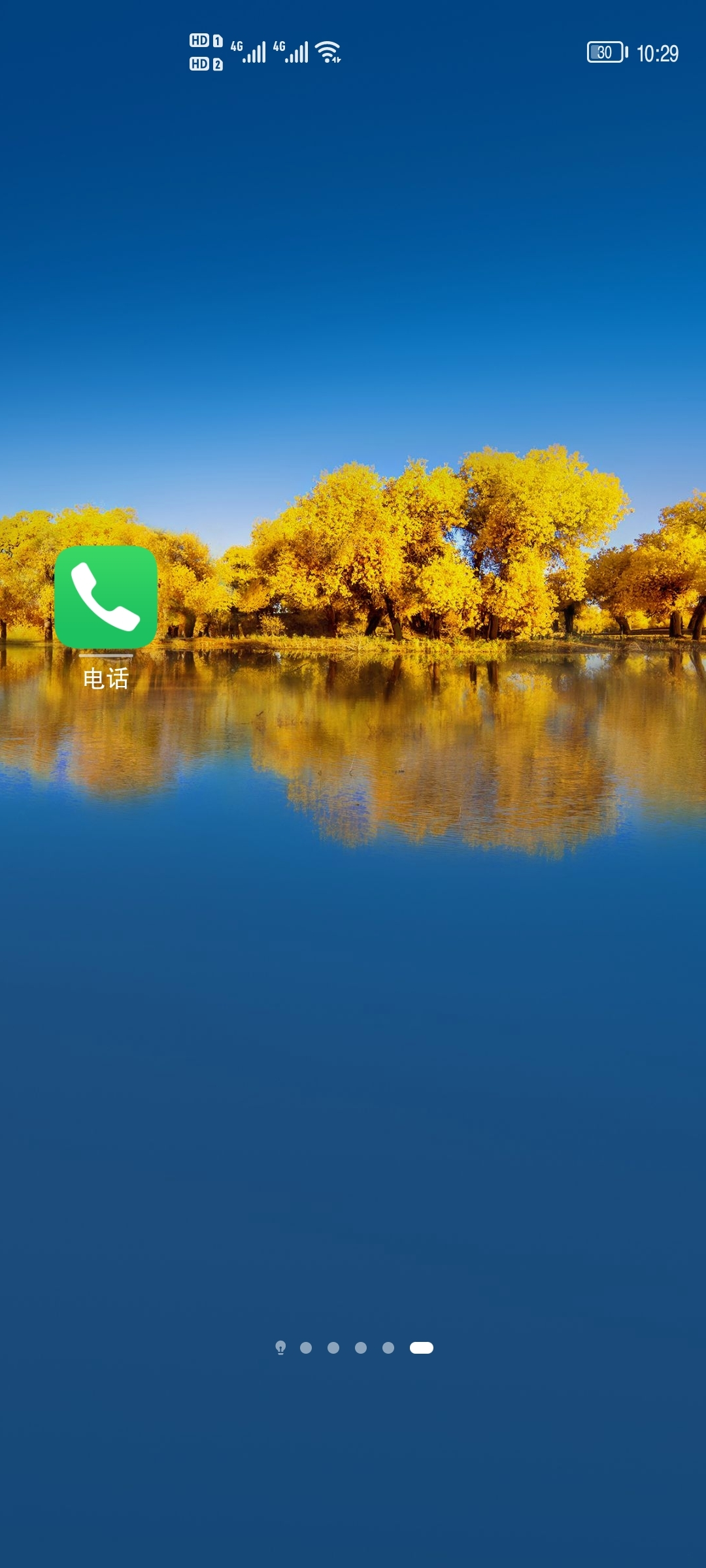 Screenshot_20210909_222924_com.huawei.android.launcher.jpg