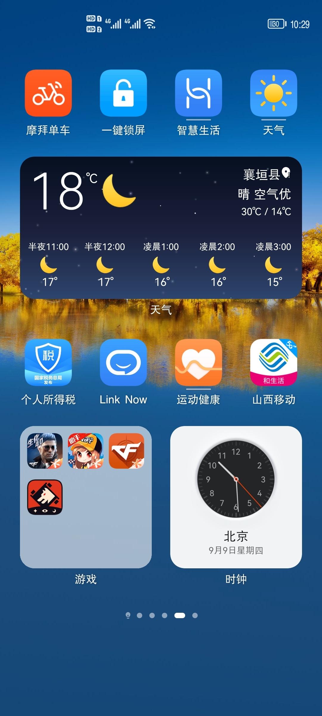 Screenshot_20210909_222923_com.huawei.android.launcher.jpg