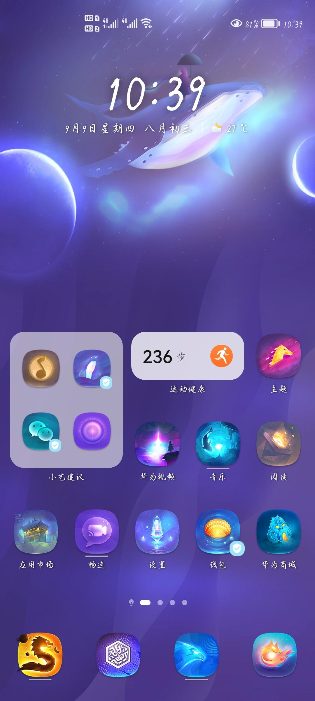 Screenshot_20210909_223932_com.huawei.android.launcher.jpg