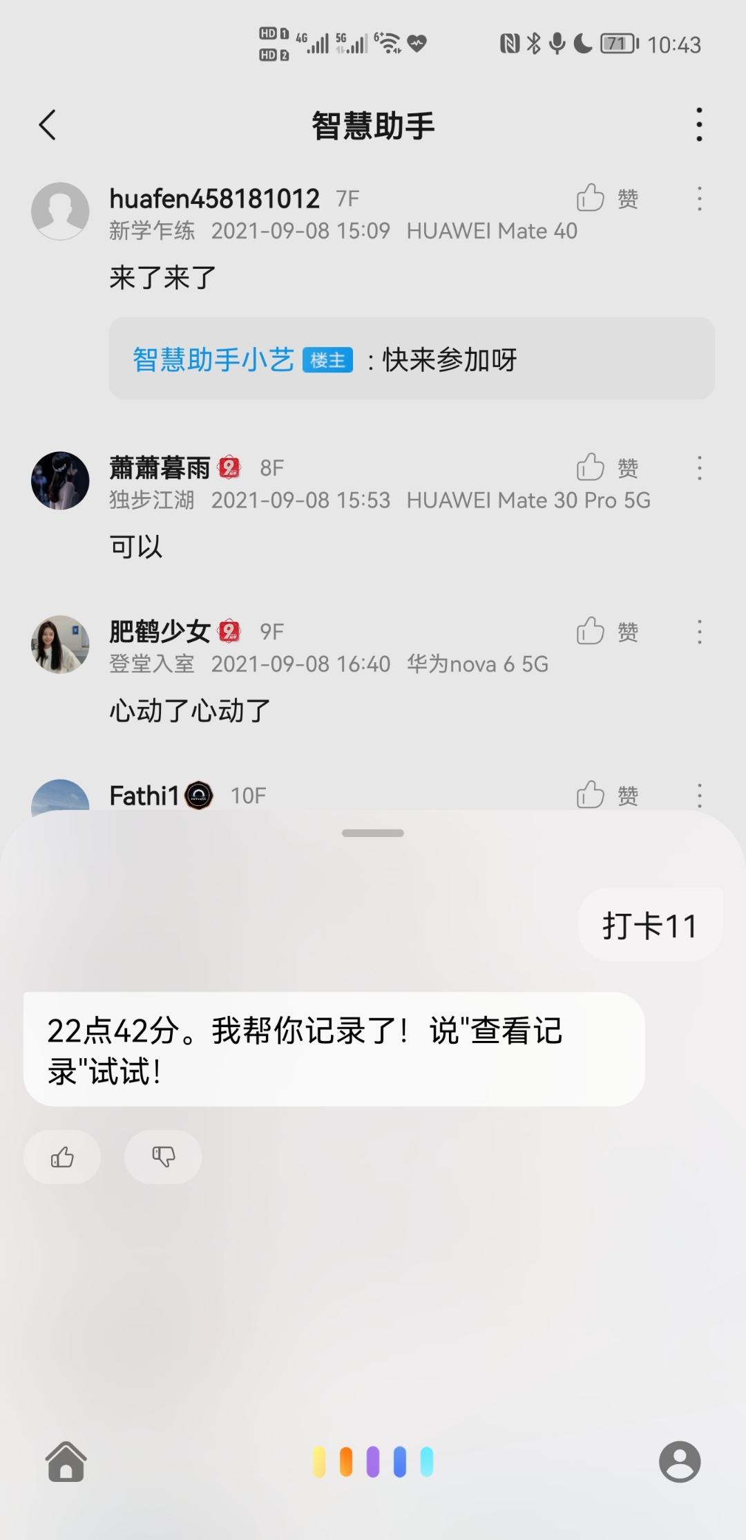 Screenshot_20210909_224303_com.huawei.fans.jpg