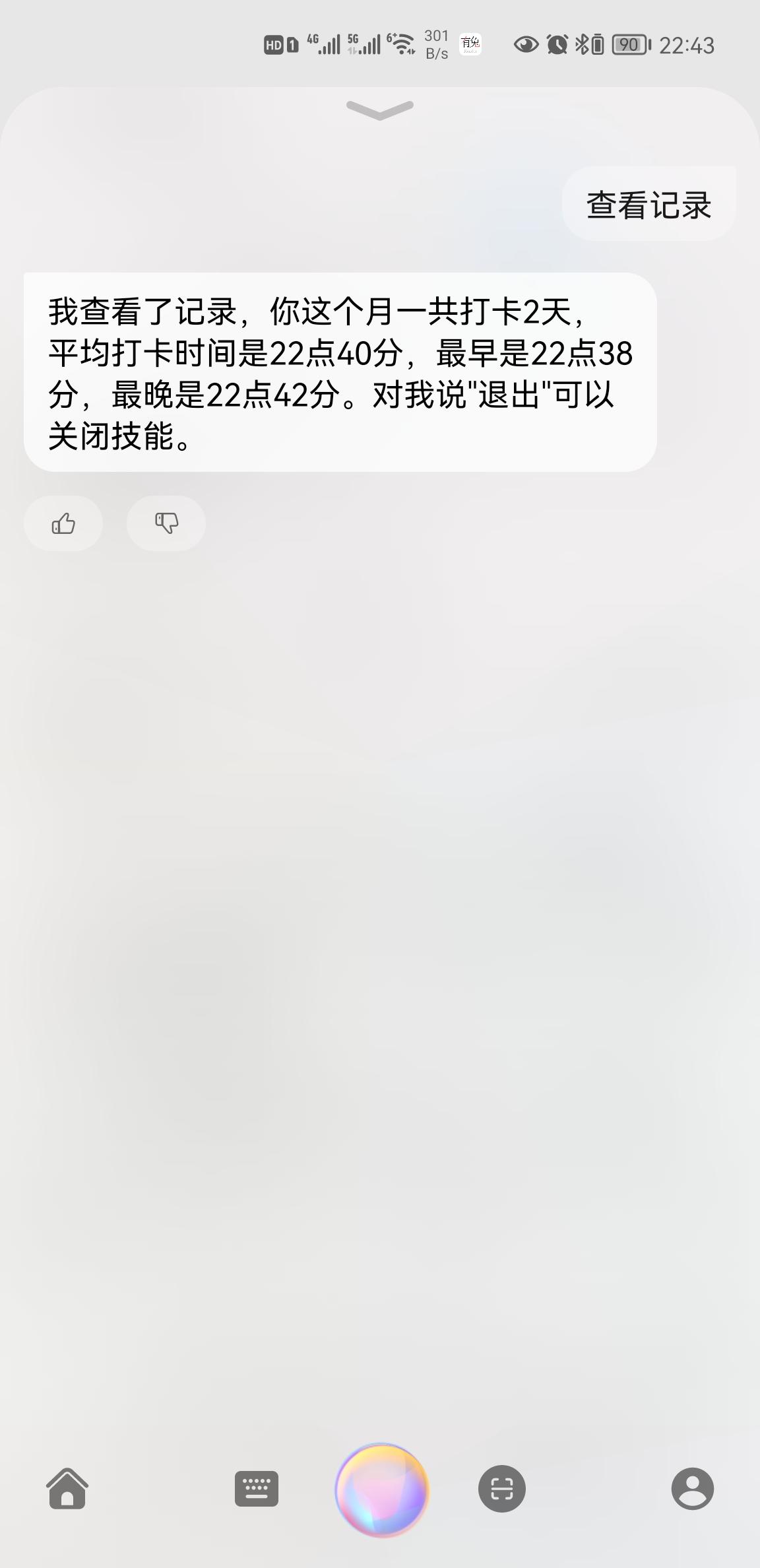 Screenshot_20210909_224321_com.huawei.fans.jpg