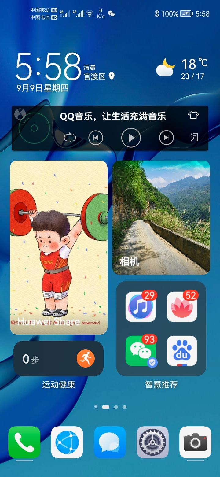 Screenshot_20210909_055856_com.huawei.android.launcher.jpg