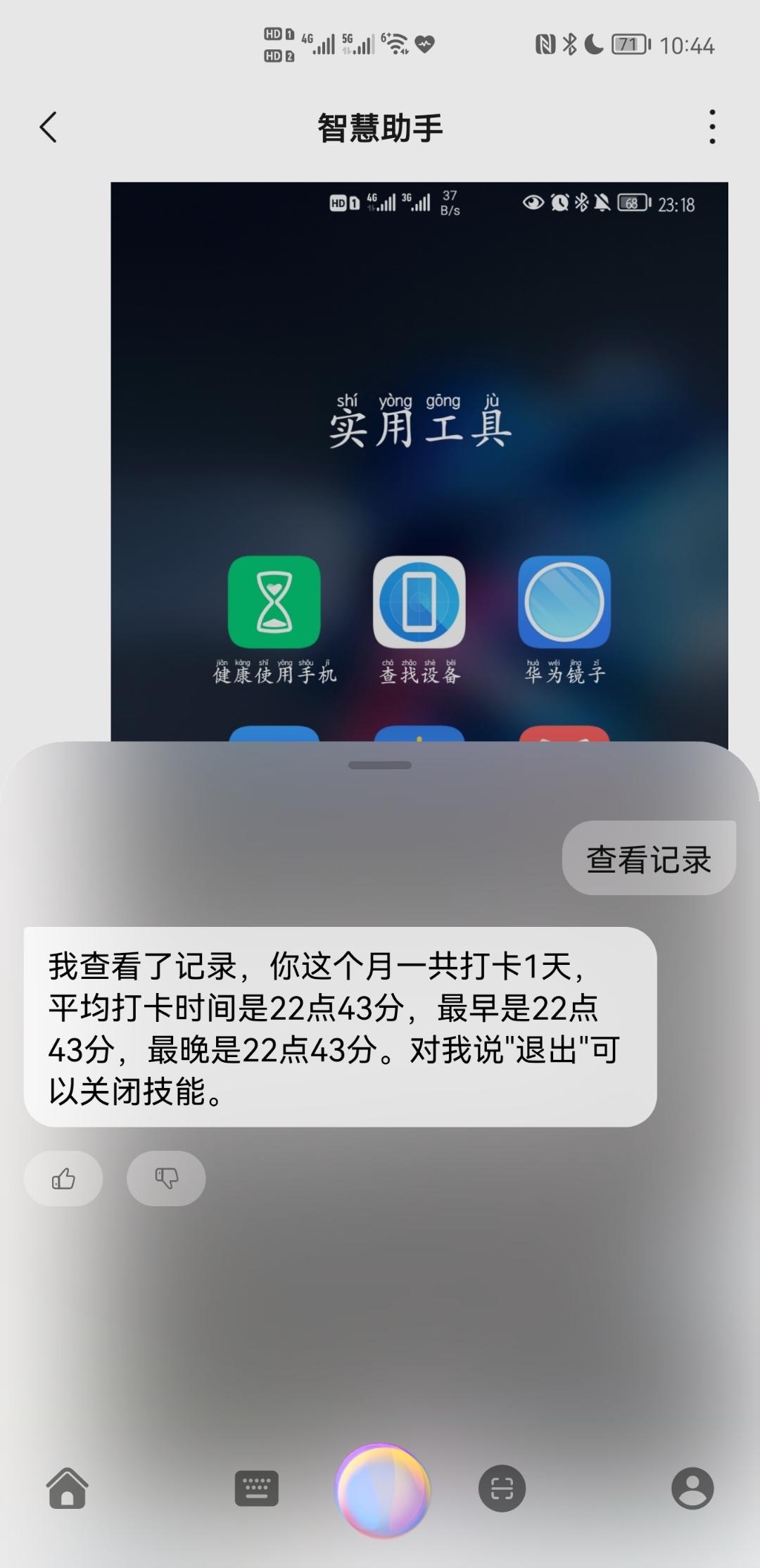 Screenshot_20210909_224403_com.huawei.fans.jpg