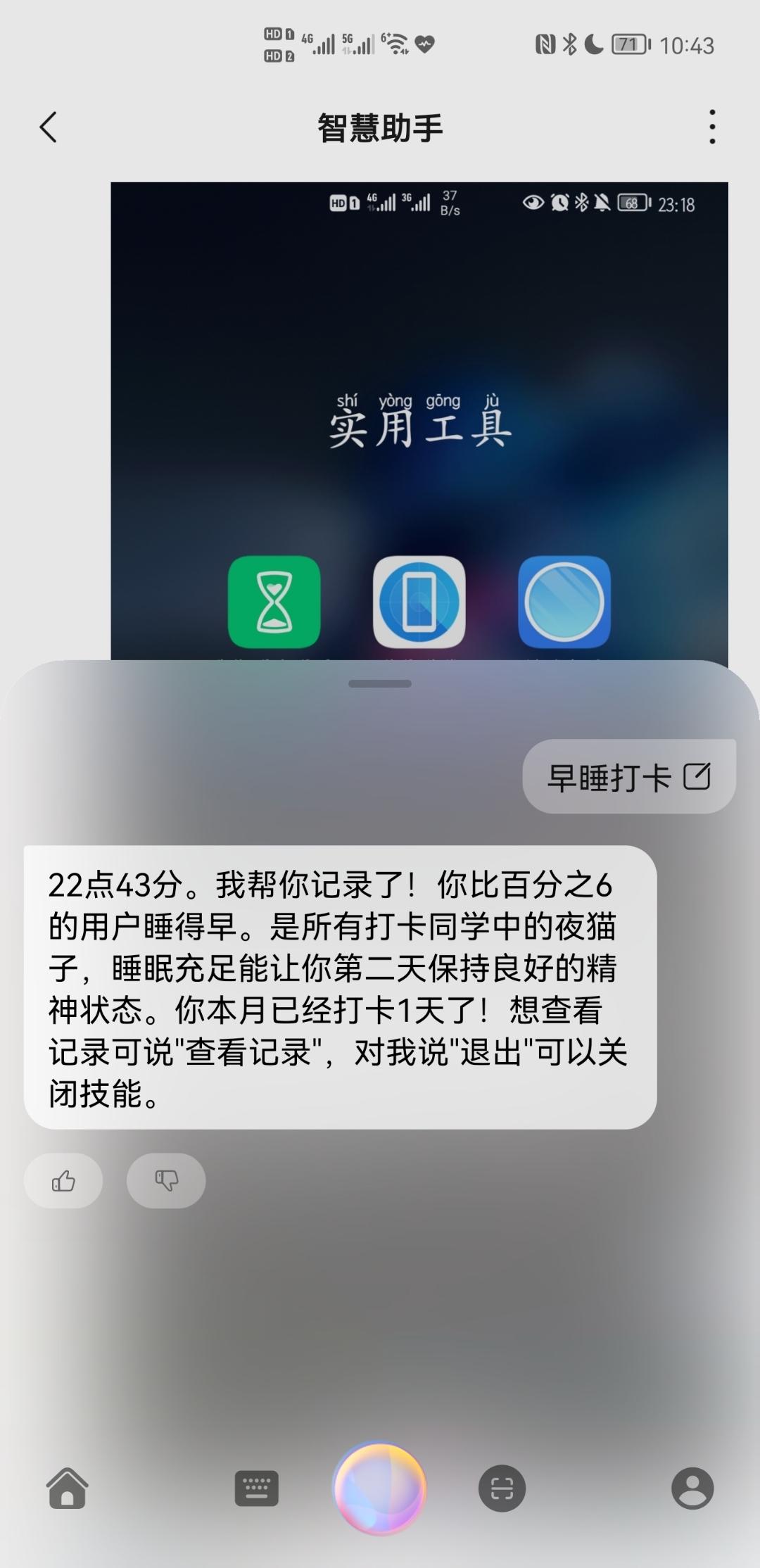 Screenshot_20210909_224344_com.huawei.fans.jpg