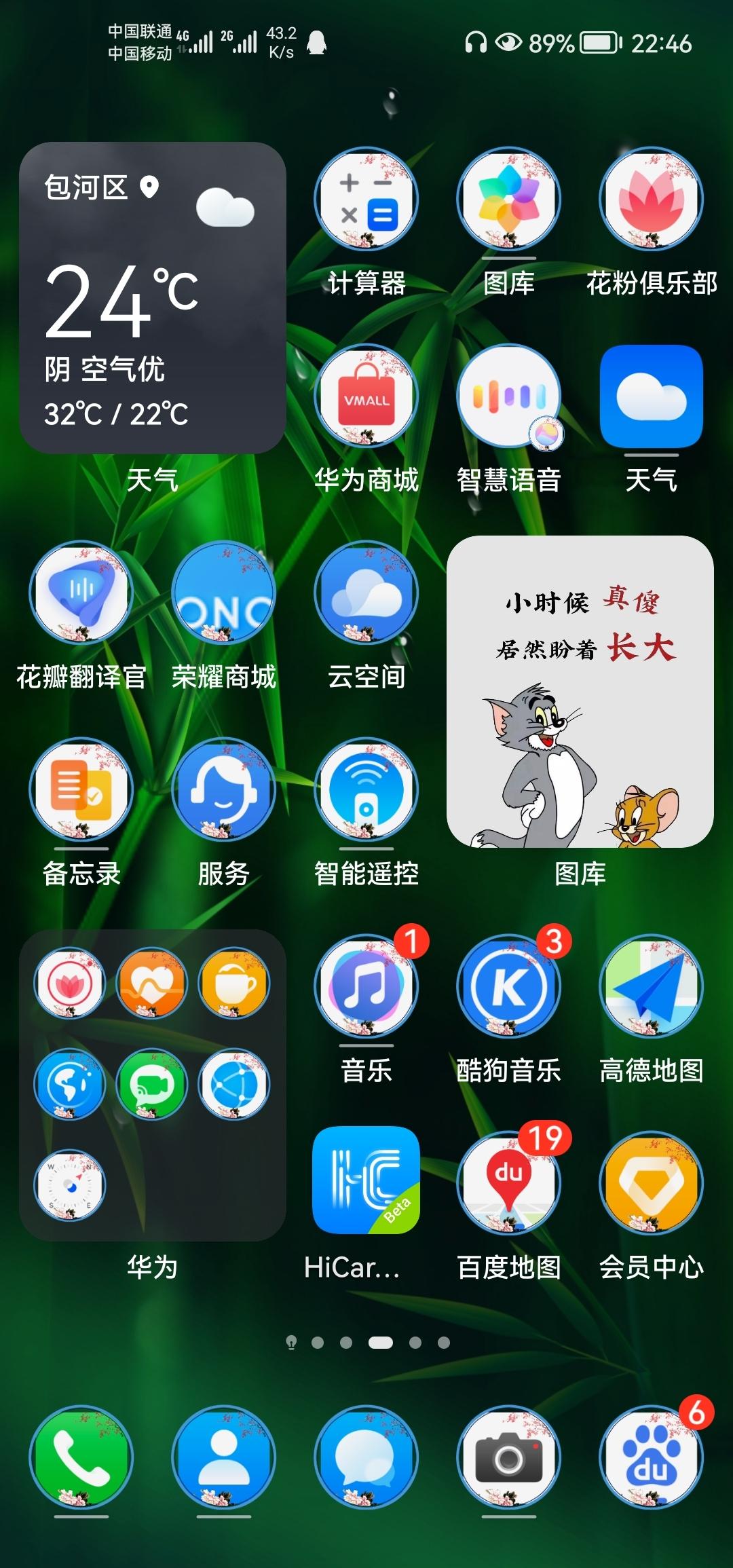 Screenshot_20210909_224622_com.huawei.android.launcher.jpg