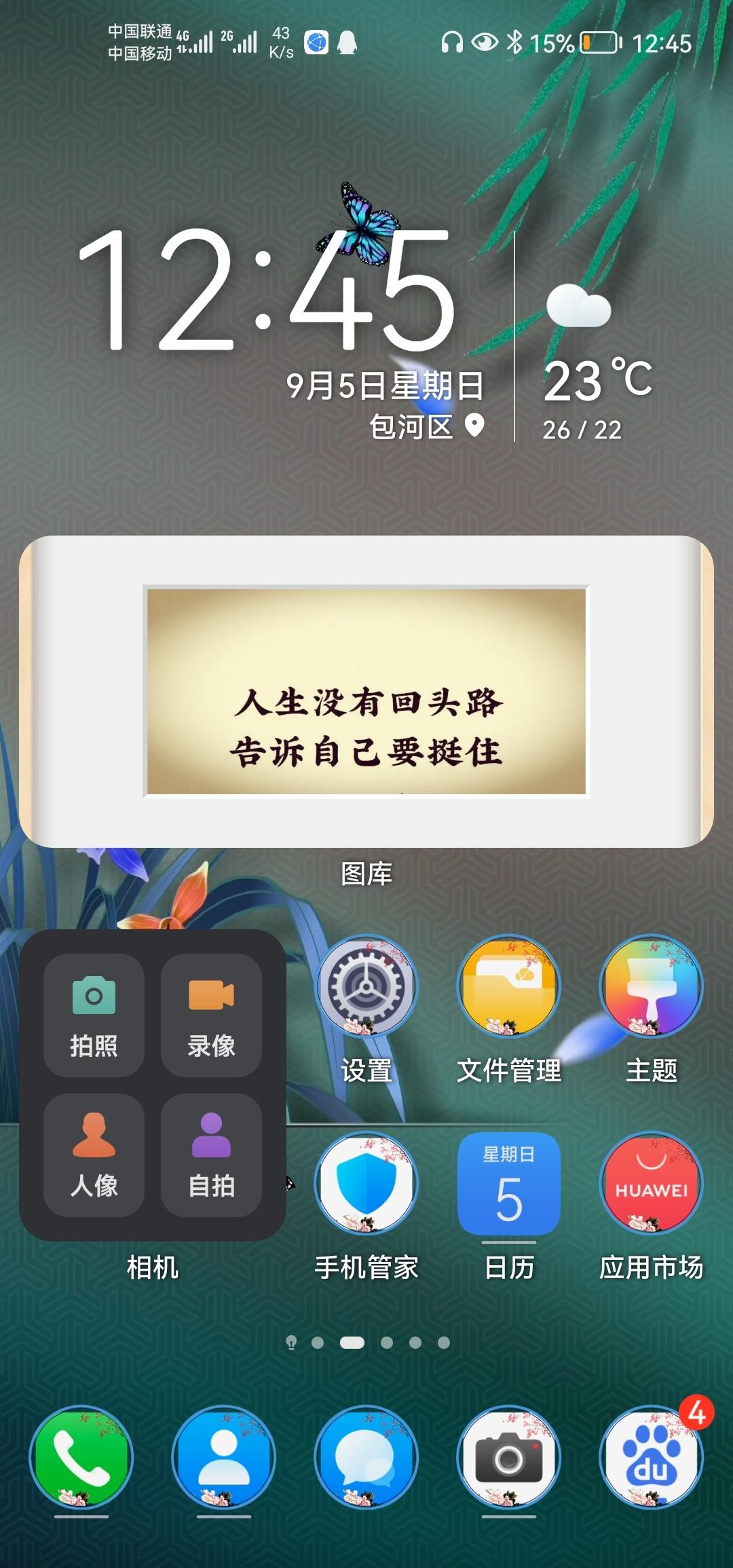 Screenshot_20210905_124523_com.huawei.android.launcher.jpg