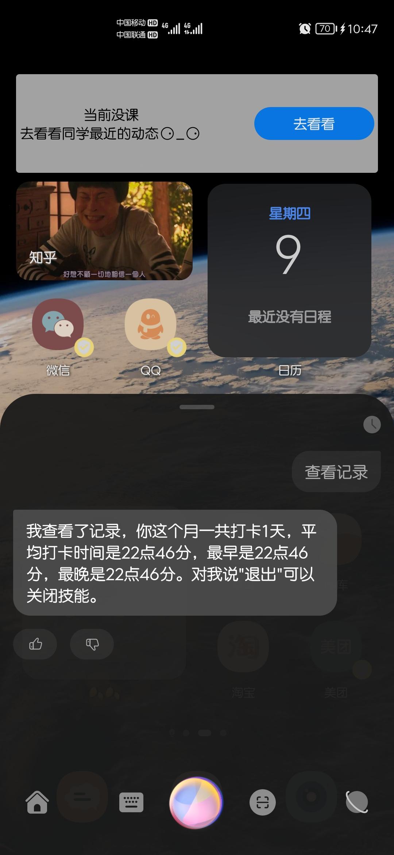Screenshot_20210909_224721_com.huawei.android.launcher.jpg