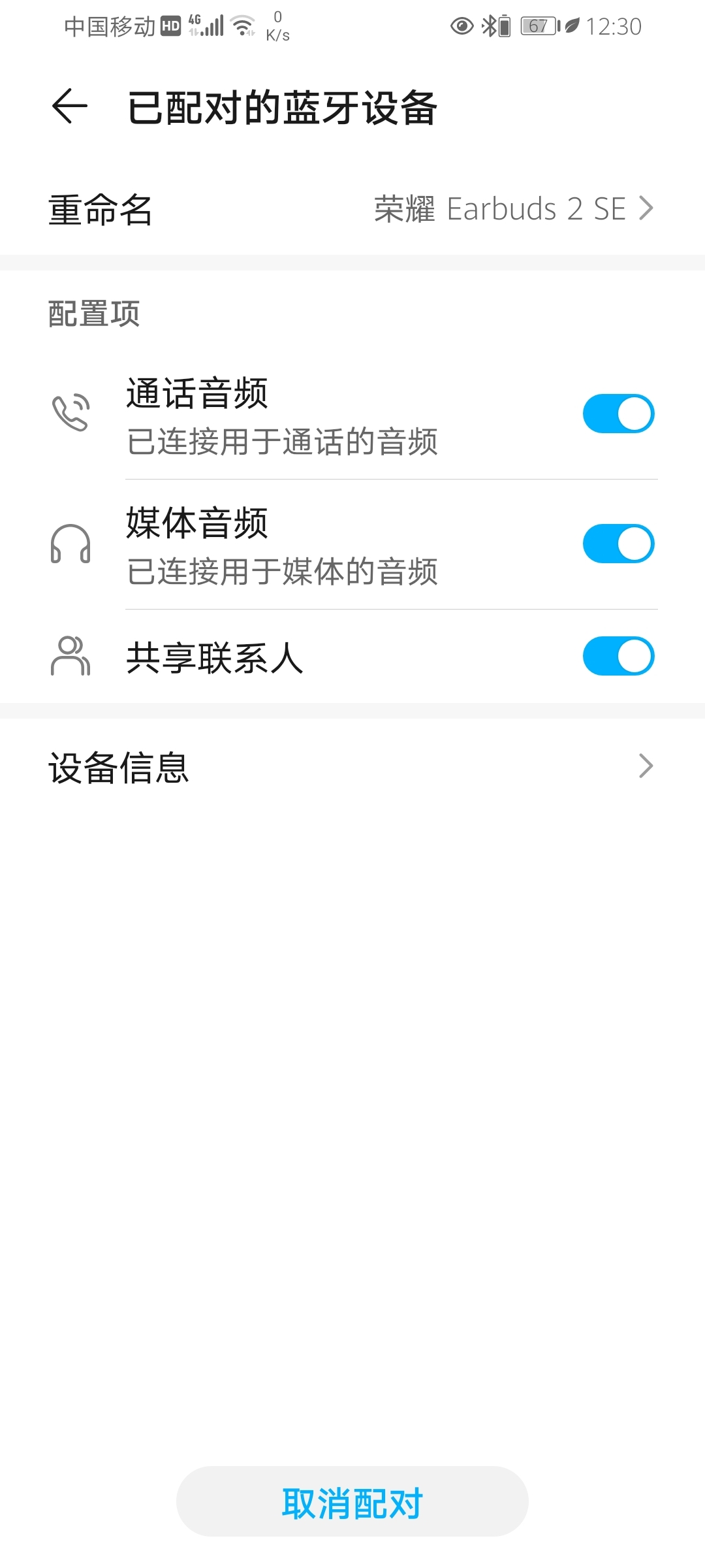 Screenshot_20210910_003013_com.android.settings.jpg