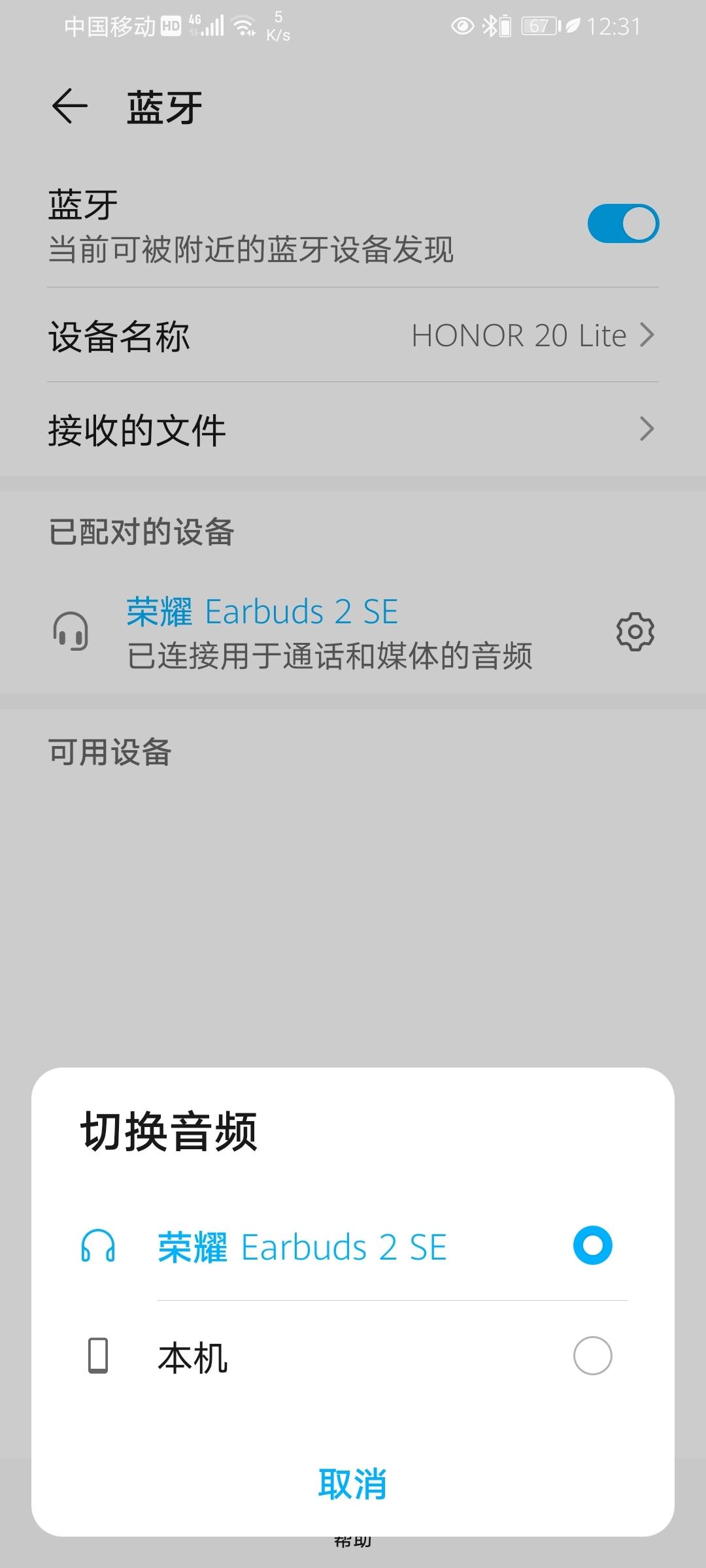 Screenshot_20210910_003119_com.huawei.iconnect.jpg