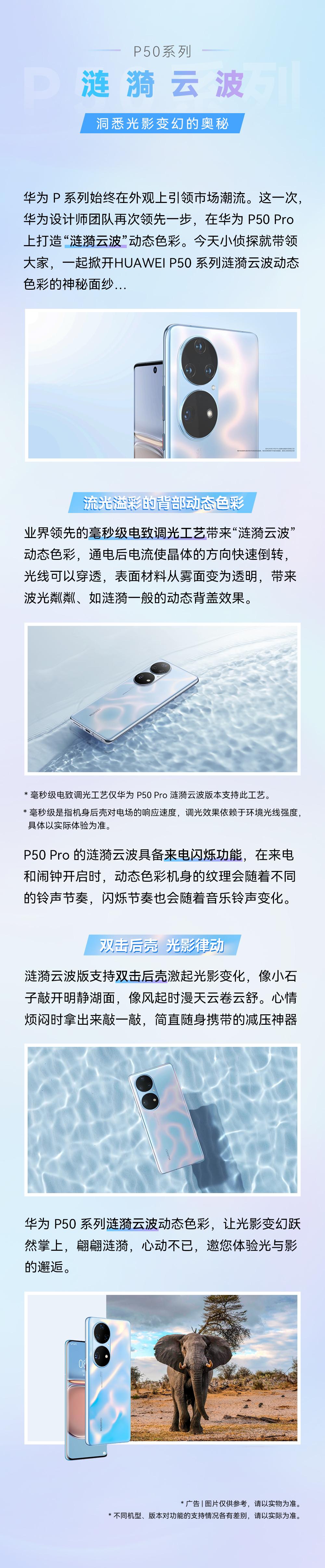 华为P50系列-涟漪云波长图-1.jpg