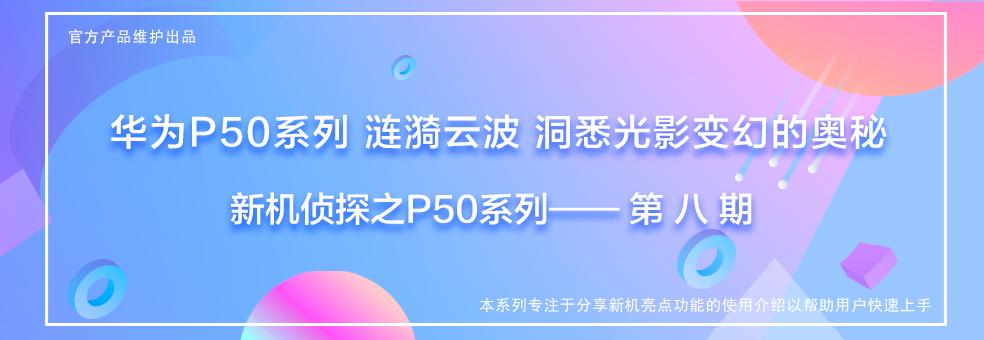 新机侦探系列- P50 第八期涟漪云波.png