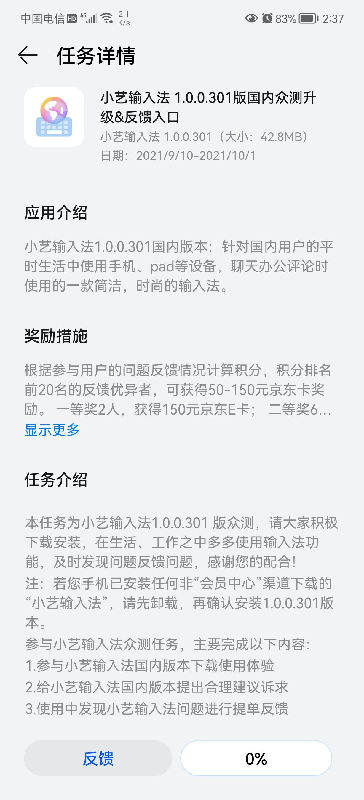 Screenshot_20210910_143744_com.huawei.mycenter.jpg
